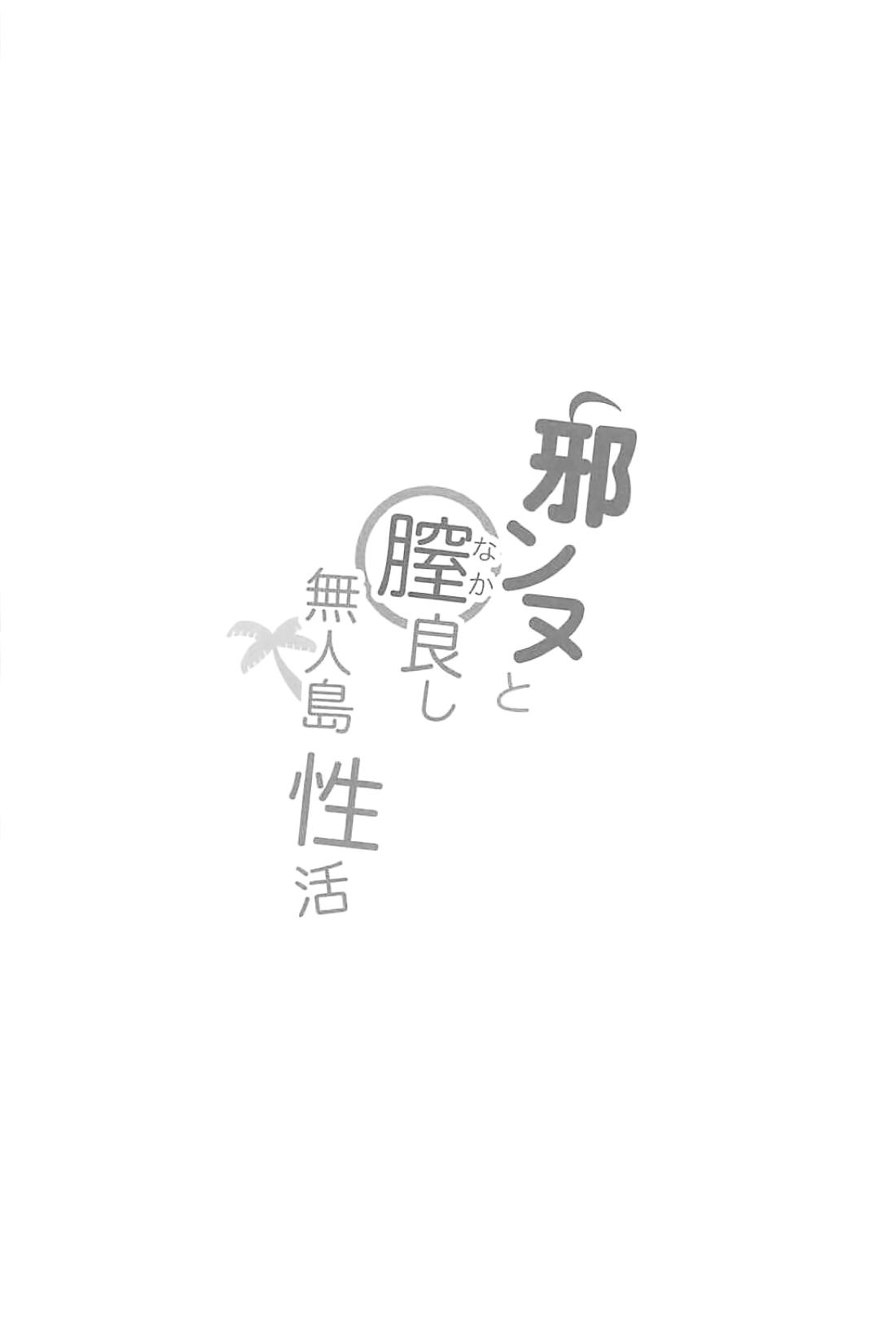 Jeanne to Nakayoshi Mujintou Seikatsu 2