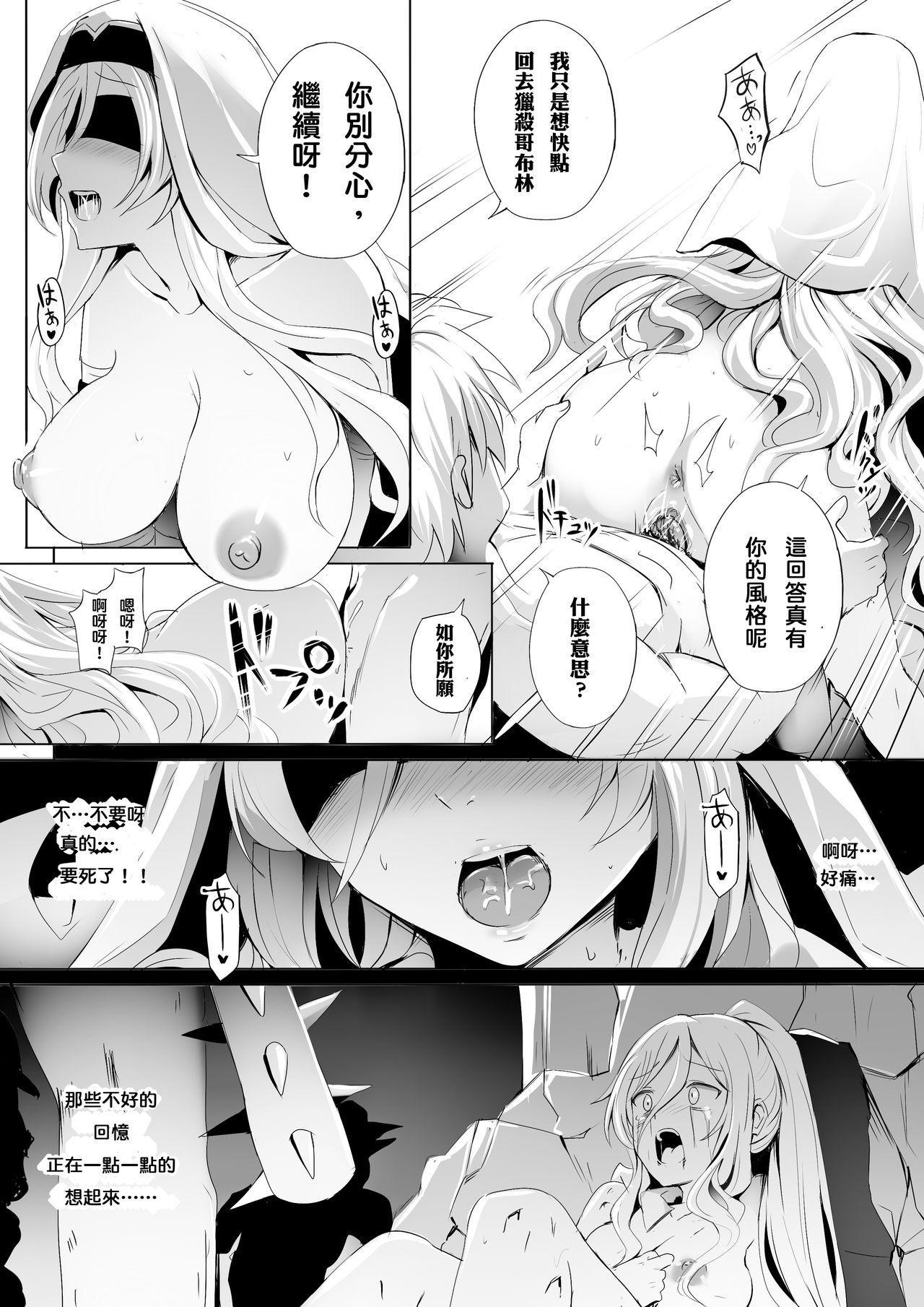 Sei no Daishikyou to Koware Yasui Otome 11