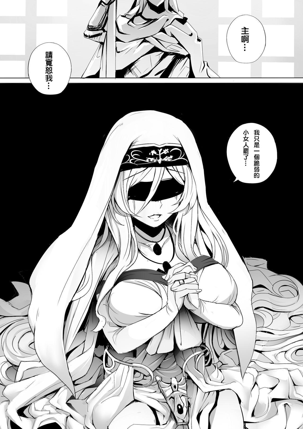 Sei no Daishikyou to Koware Yasui Otome 16