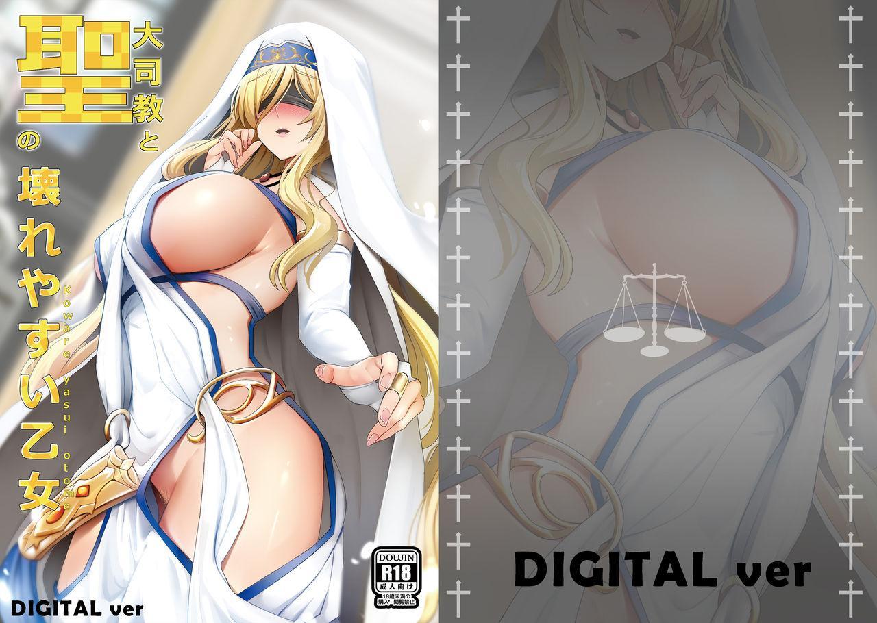 Sei no Daishikyou to Koware Yasui Otome 1