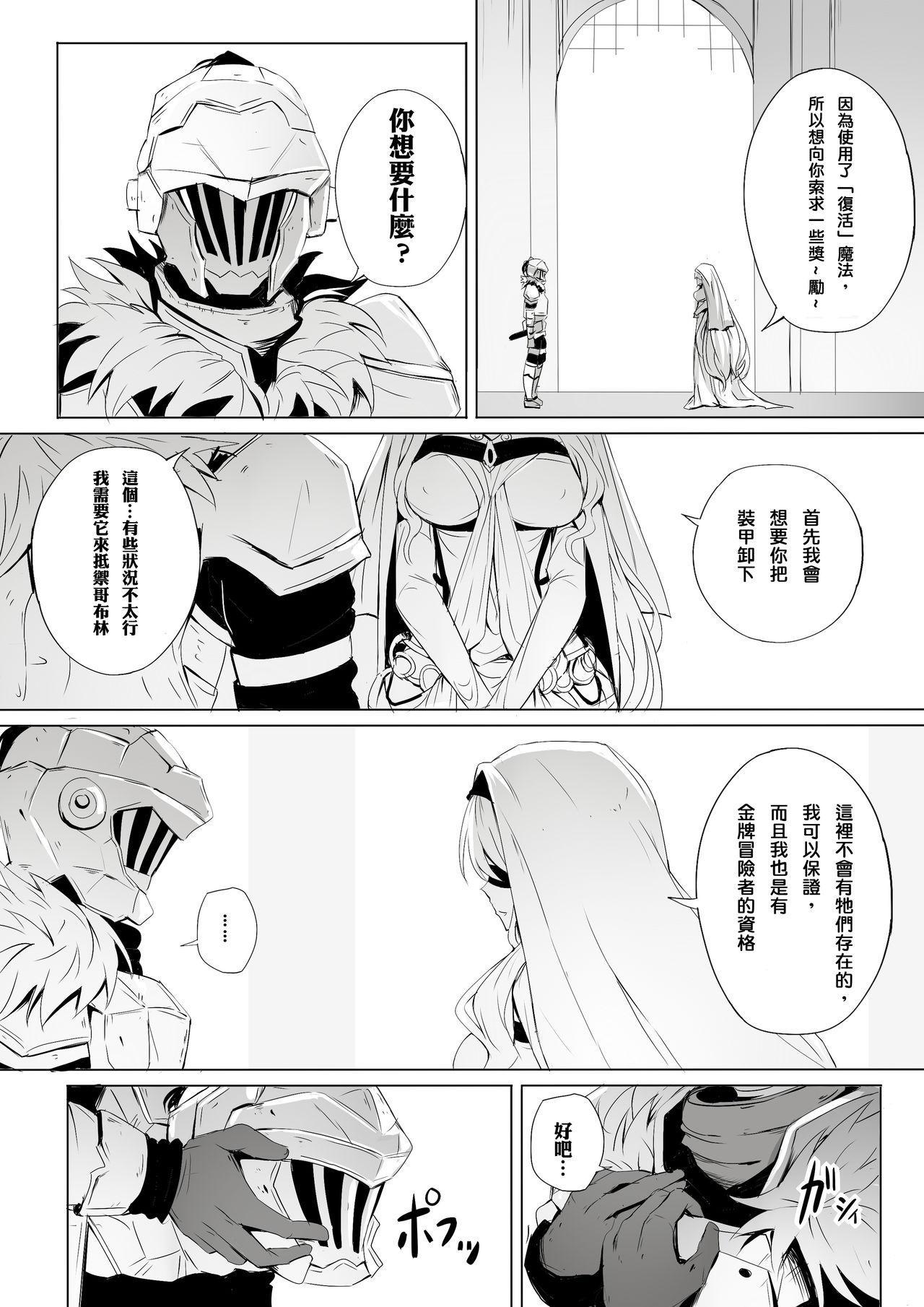Sei no Daishikyou to Koware Yasui Otome 2