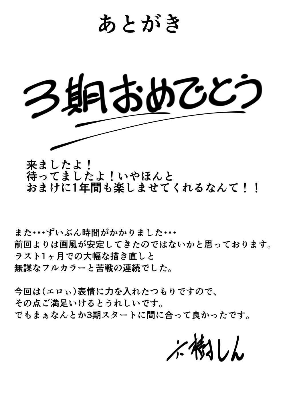 Senkou Yuugi II 26