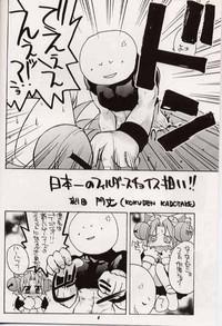 Dejiko no Naisho-nyo 3