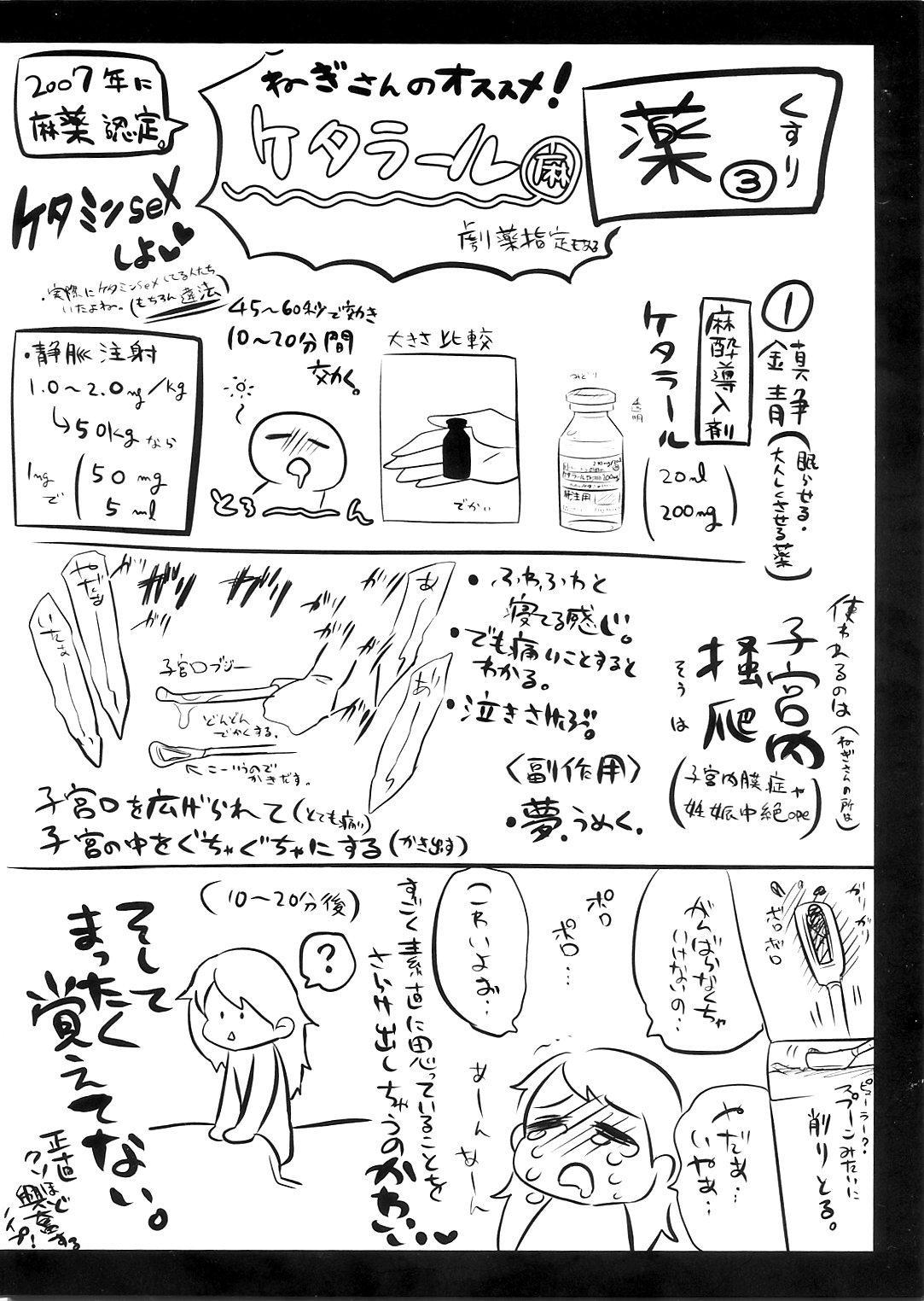 Ryonara no Tame no Kaibou Seiri 23