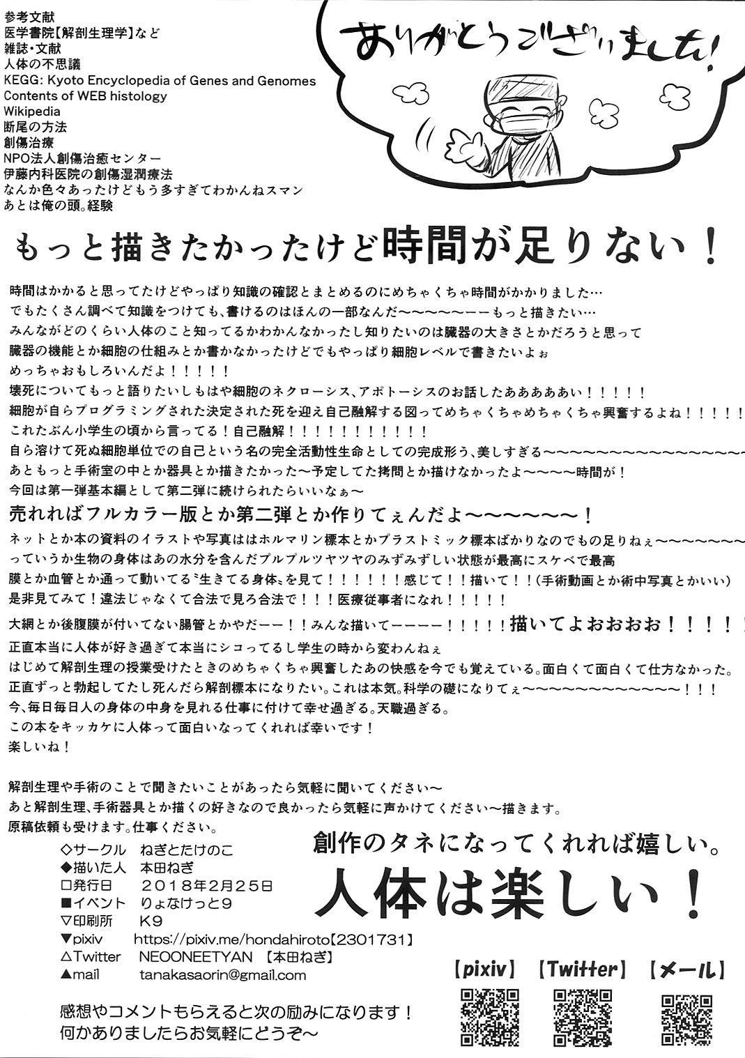 Ryonara no Tame no Kaibou Seiri 25