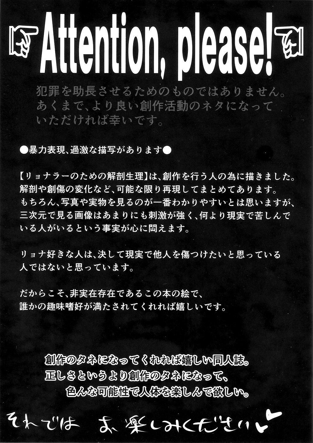 Ryonara no Tame no Kaibou Seiri 2