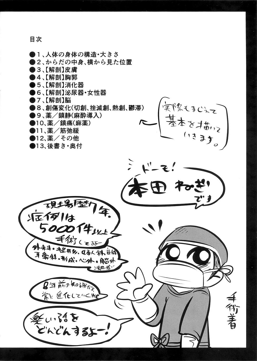 Ryonara no Tame no Kaibou Seiri 3