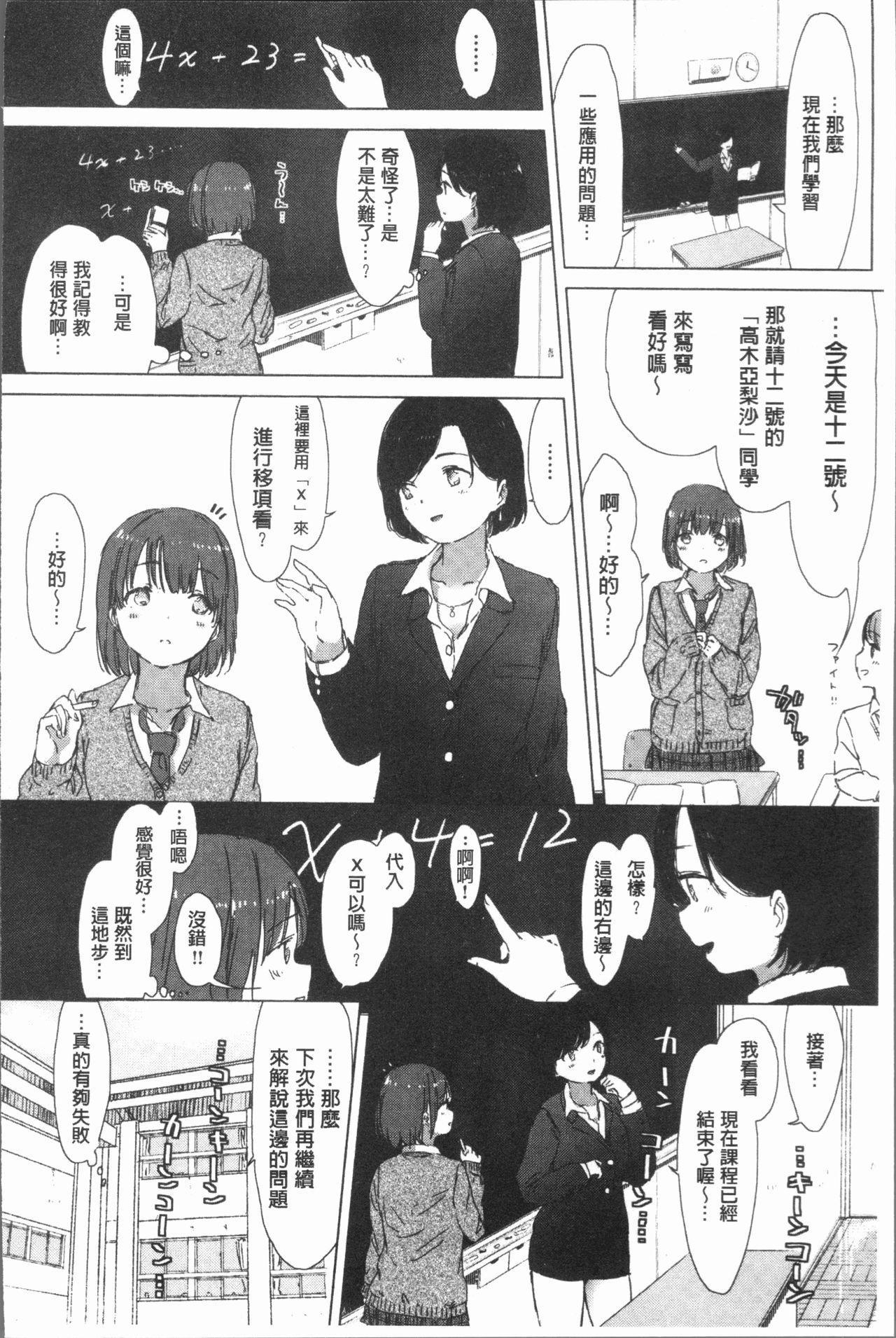 Yuri no Tsubomi ga Saku Koro ni 119