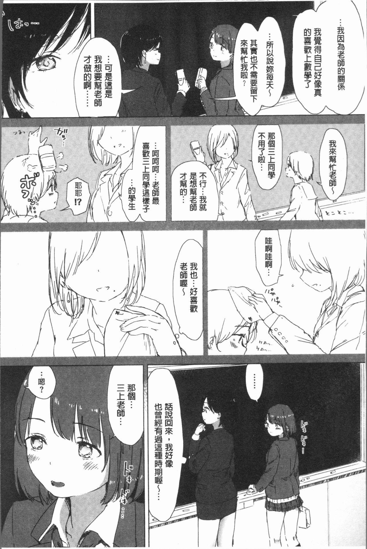 Yuri no Tsubomi ga Saku Koro ni 123