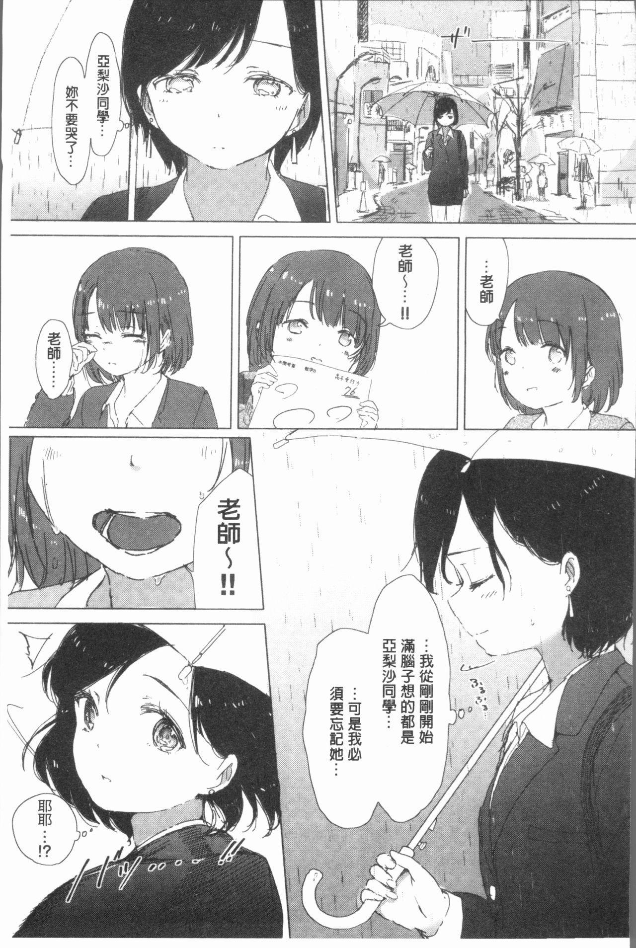 Yuri no Tsubomi ga Saku Koro ni 126