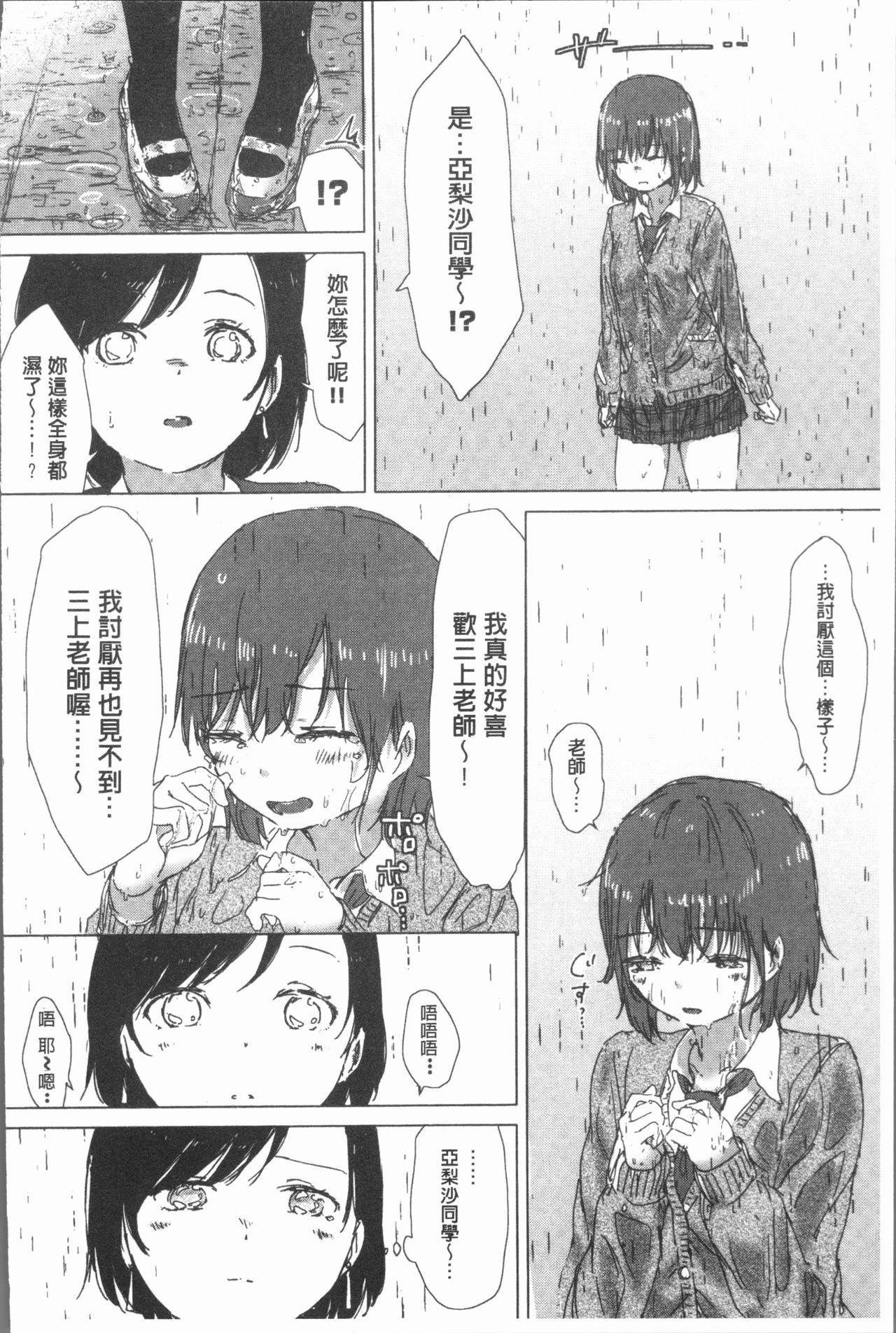 Yuri no Tsubomi ga Saku Koro ni 127