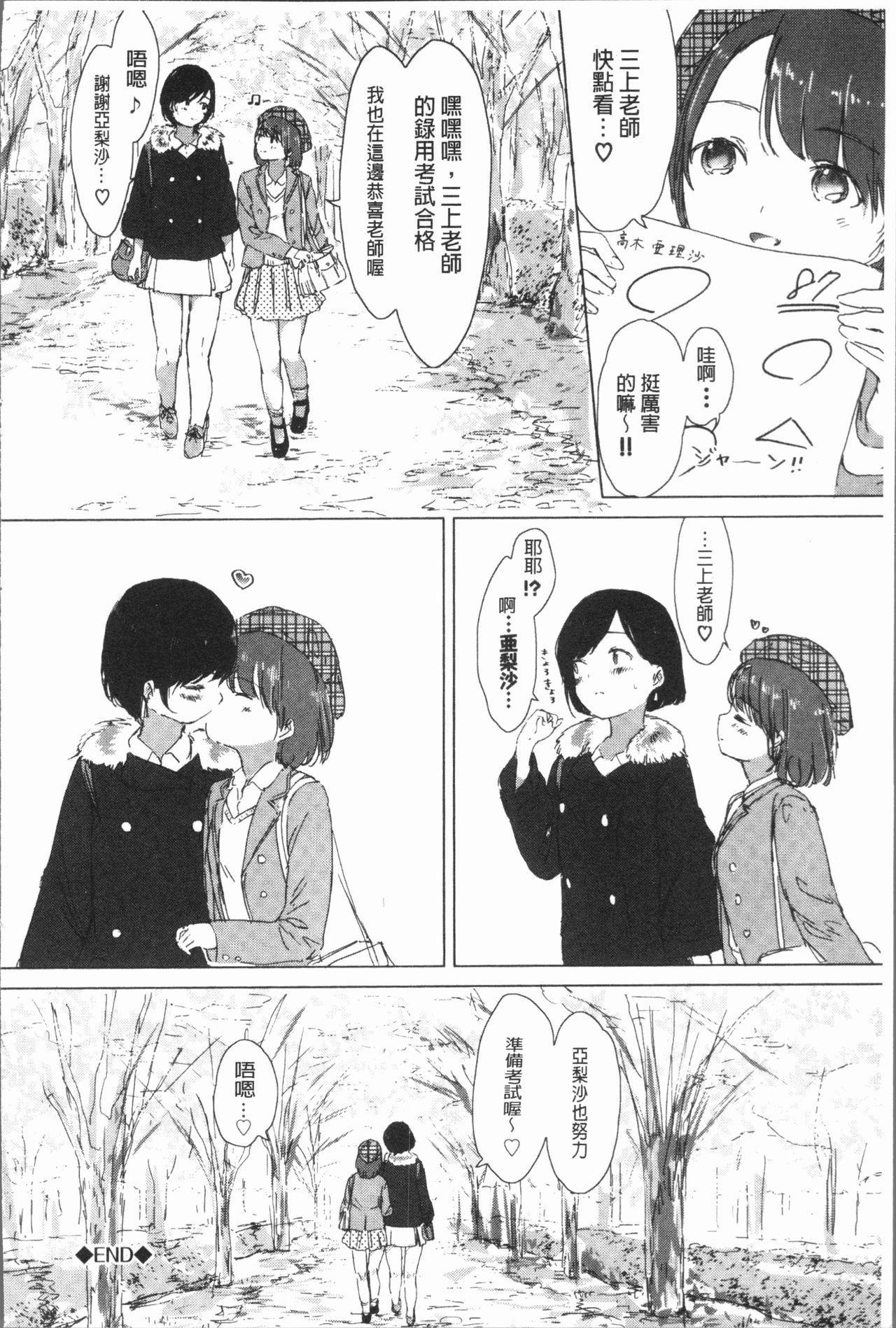 Yuri no Tsubomi ga Saku Koro ni 143