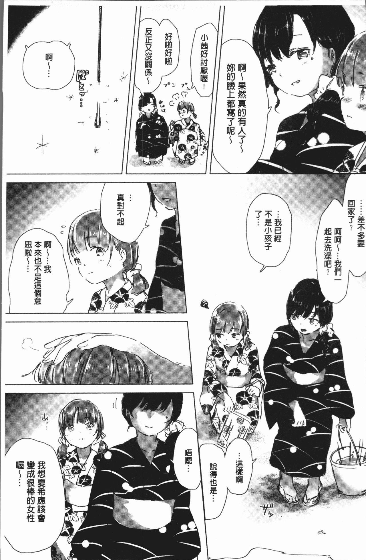Yuri no Tsubomi ga Saku Koro ni 14
