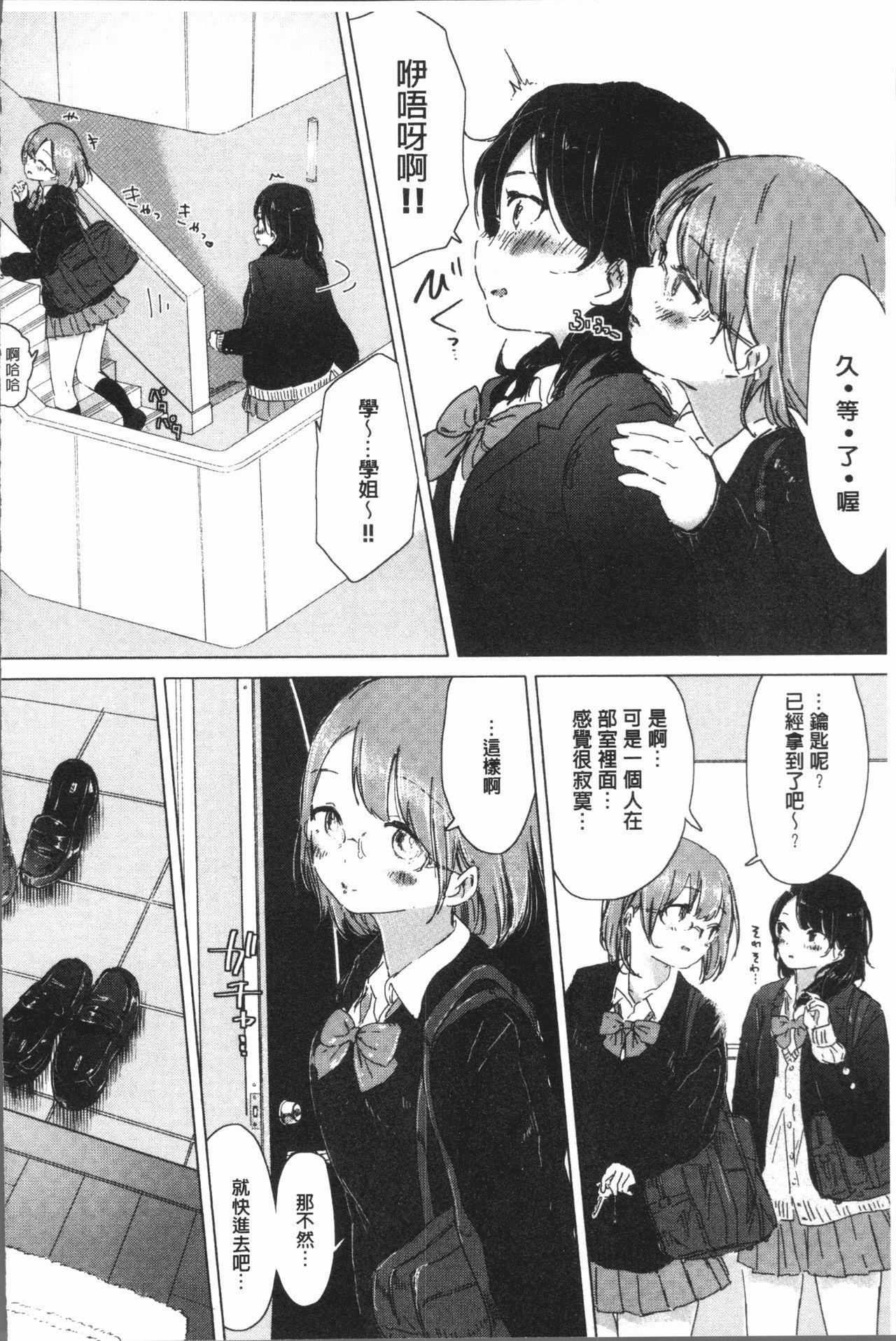 Yuri no Tsubomi ga Saku Koro ni 167