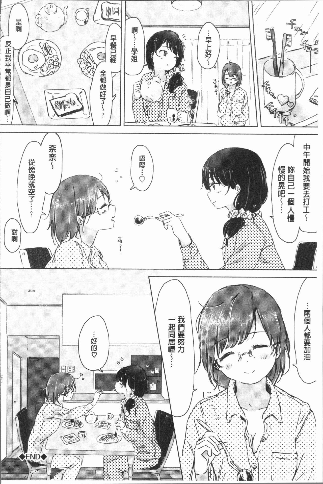 Yuri no Tsubomi ga Saku Koro ni 183