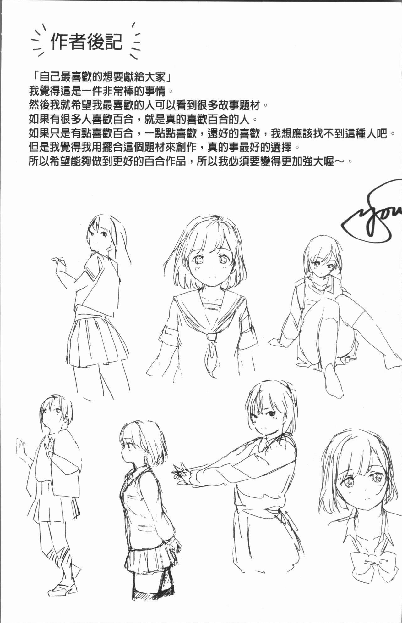 Yuri no Tsubomi ga Saku Koro ni 200