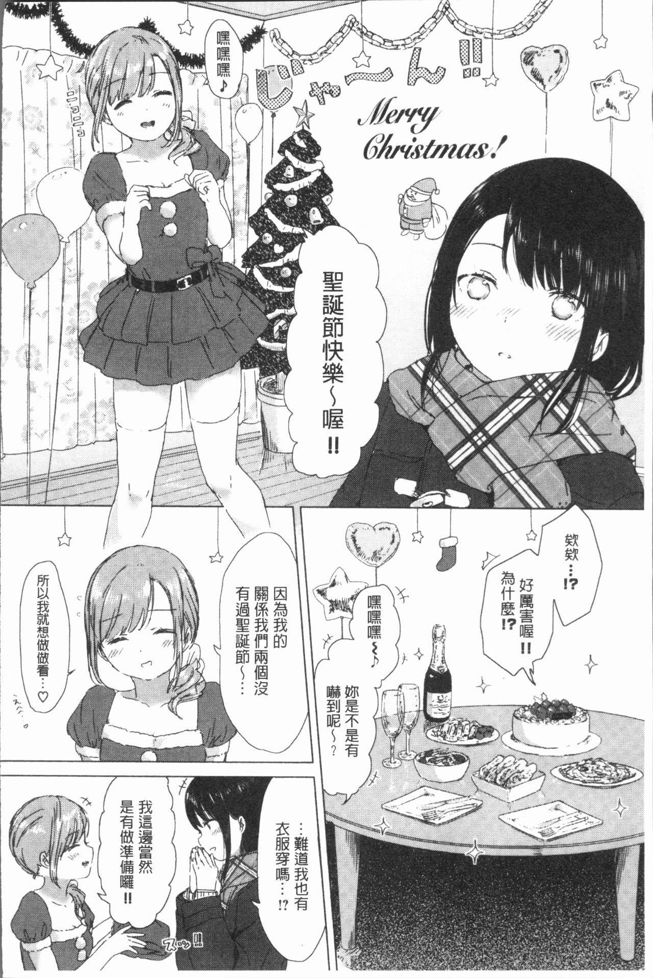 Yuri no Tsubomi ga Saku Koro ni 37
