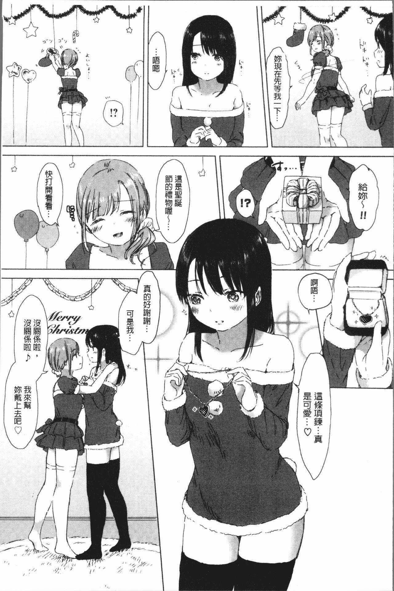 Yuri no Tsubomi ga Saku Koro ni 40