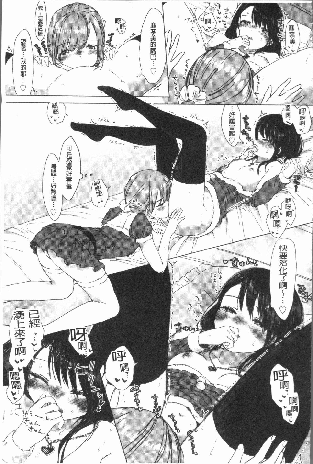 Yuri no Tsubomi ga Saku Koro ni 46