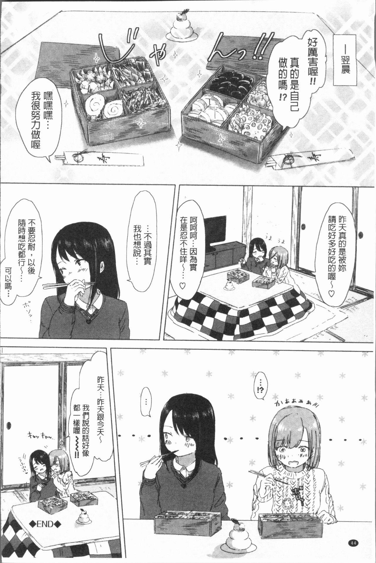 Yuri no Tsubomi ga Saku Koro ni 53
