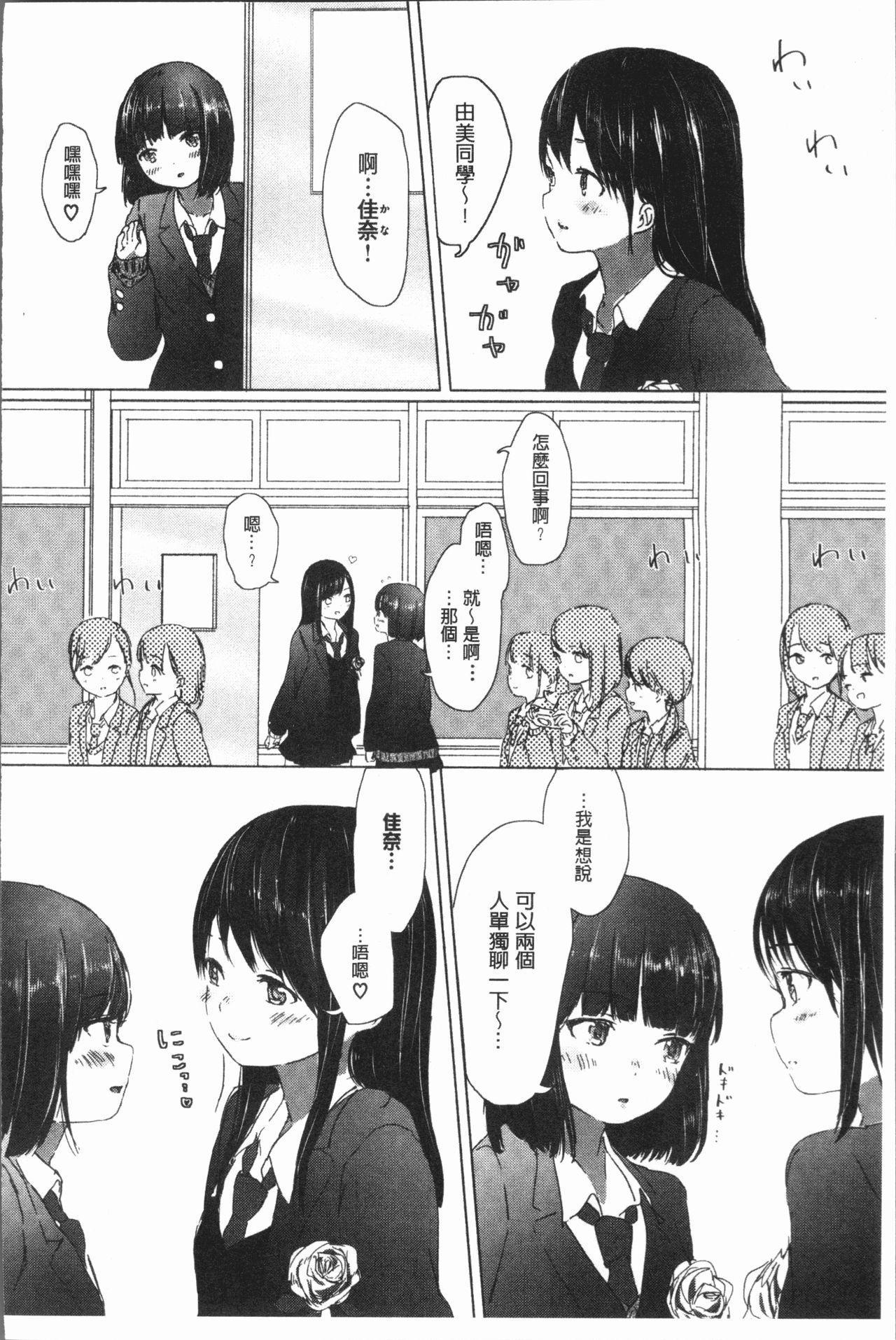 Yuri no Tsubomi ga Saku Koro ni 55