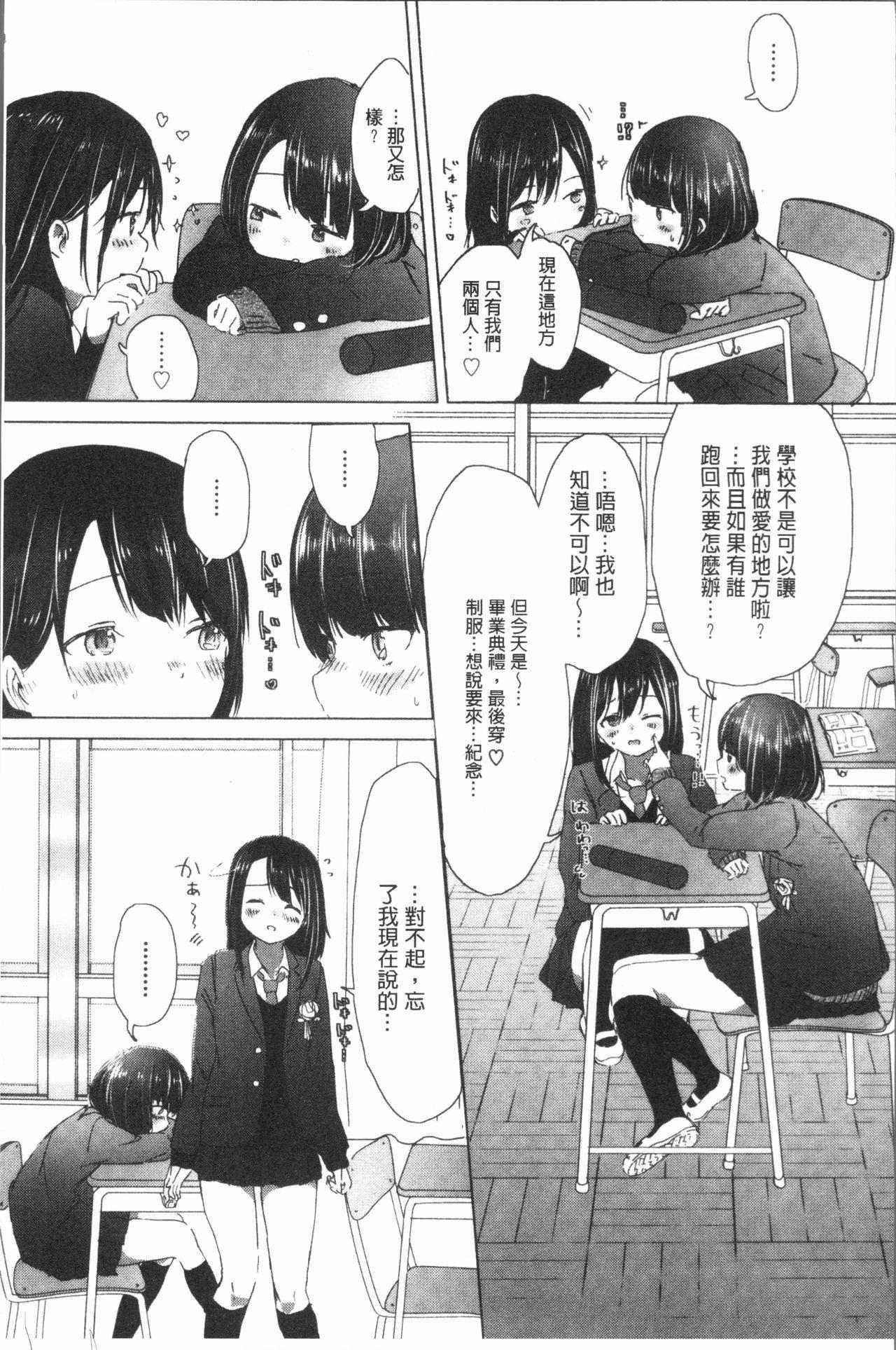 Yuri no Tsubomi ga Saku Koro ni 60