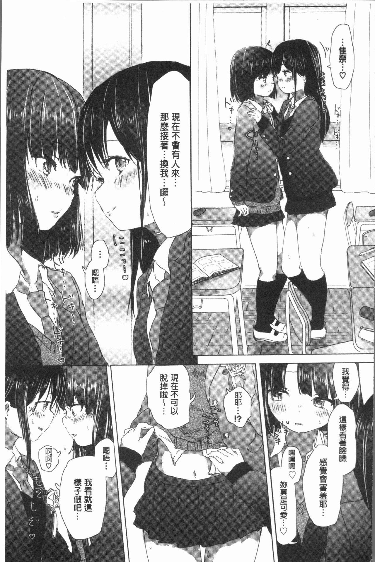 Yuri no Tsubomi ga Saku Koro ni 68