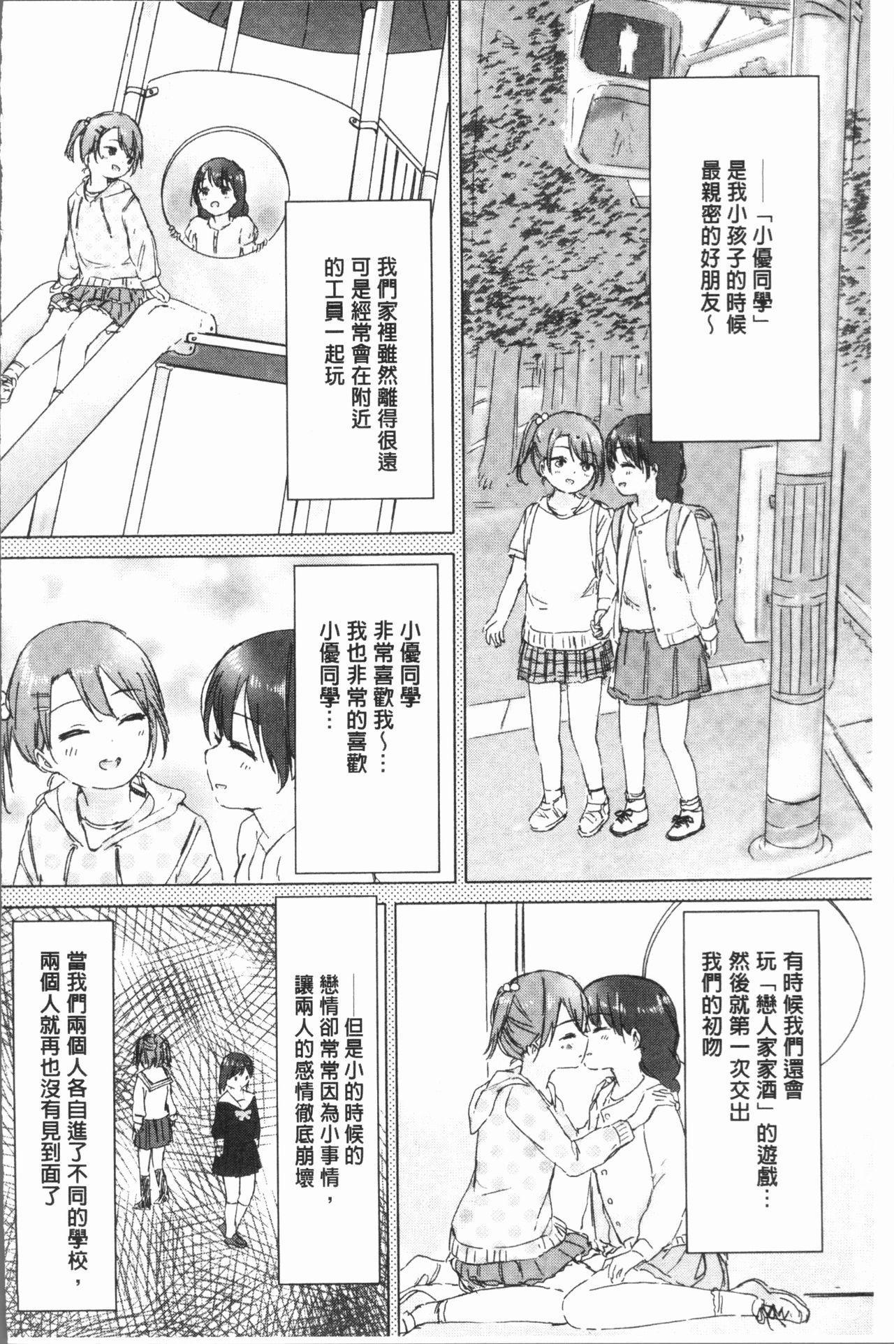 Yuri no Tsubomi ga Saku Koro ni 75