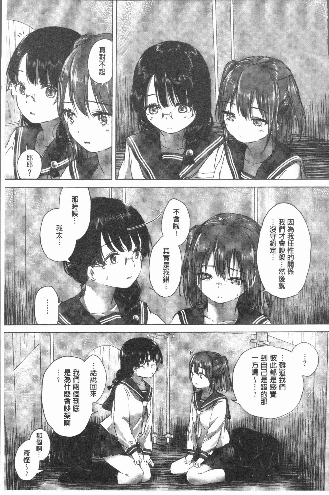 Yuri no Tsubomi ga Saku Koro ni 82