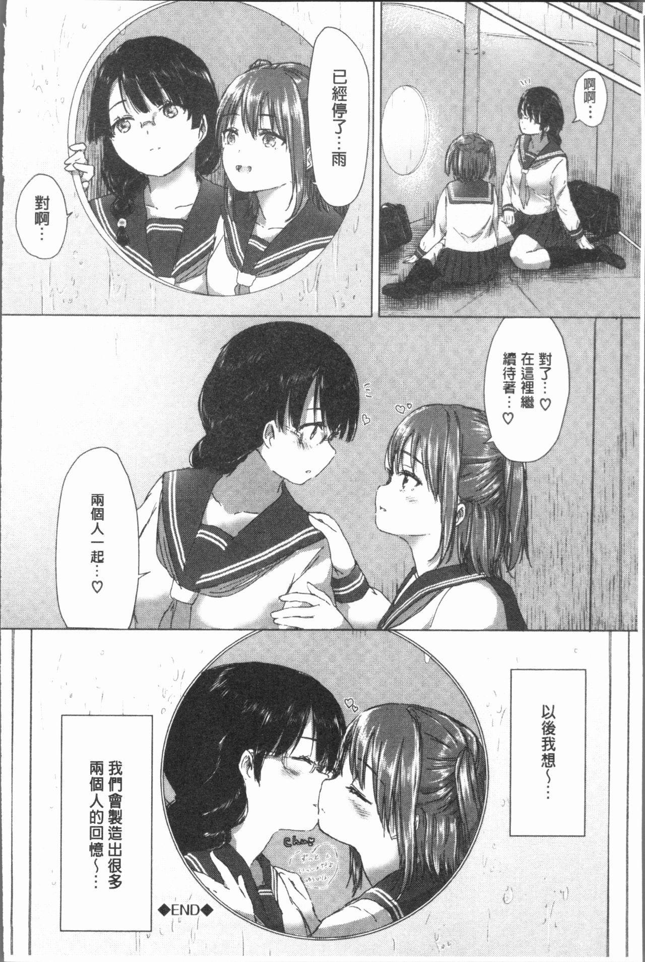 Yuri no Tsubomi ga Saku Koro ni 97