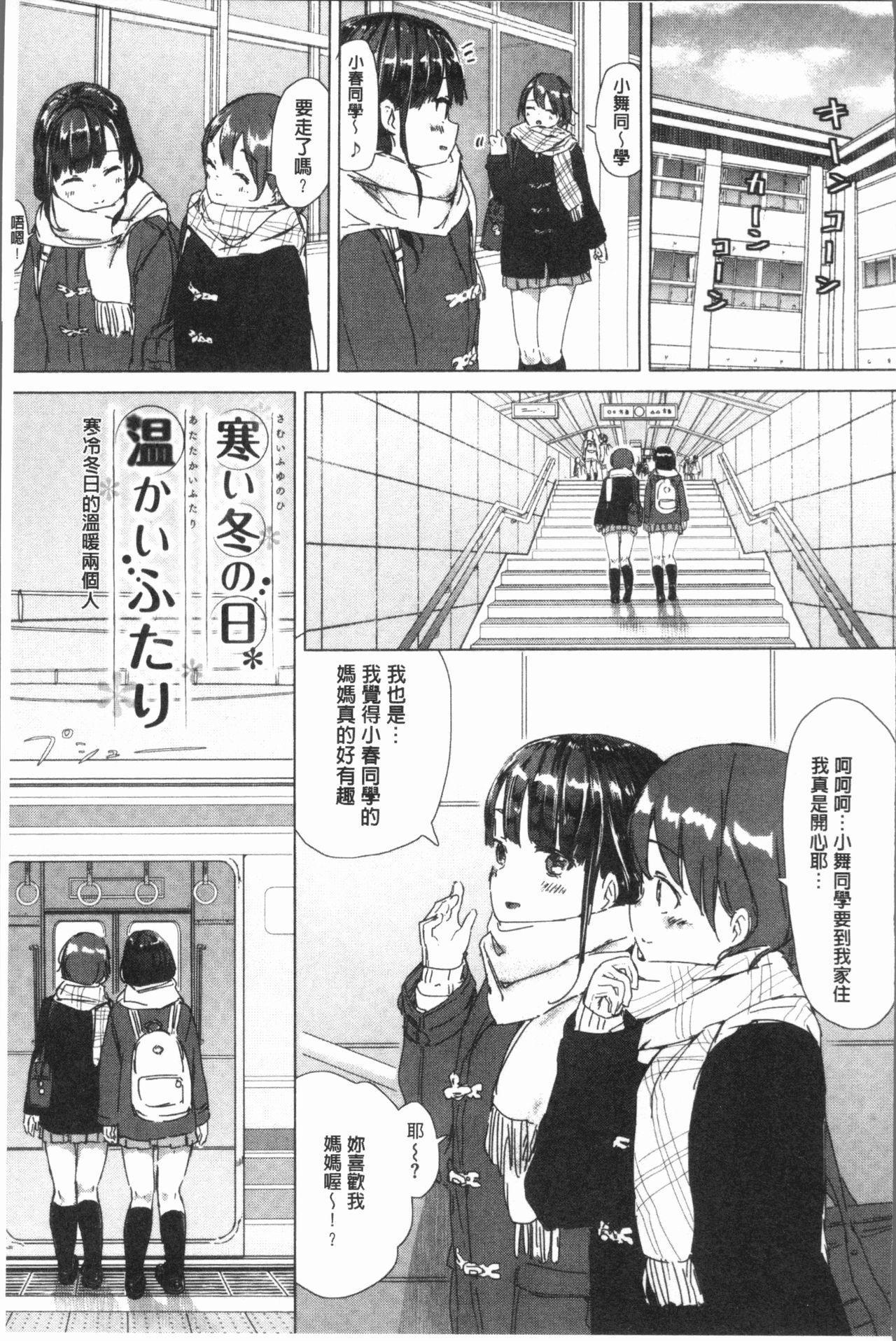 Yuri no Tsubomi ga Saku Koro ni 98
