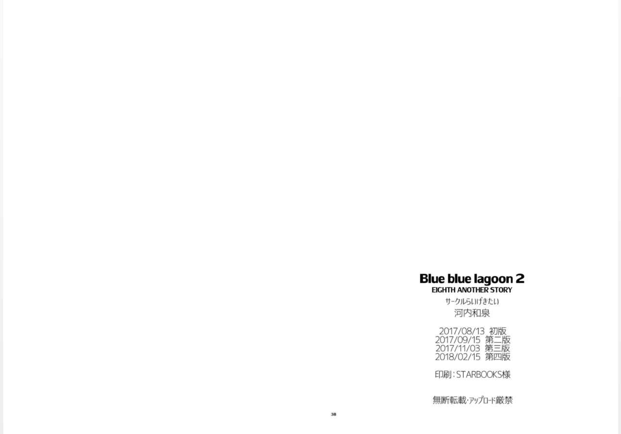Blue blue lagoon 2 19