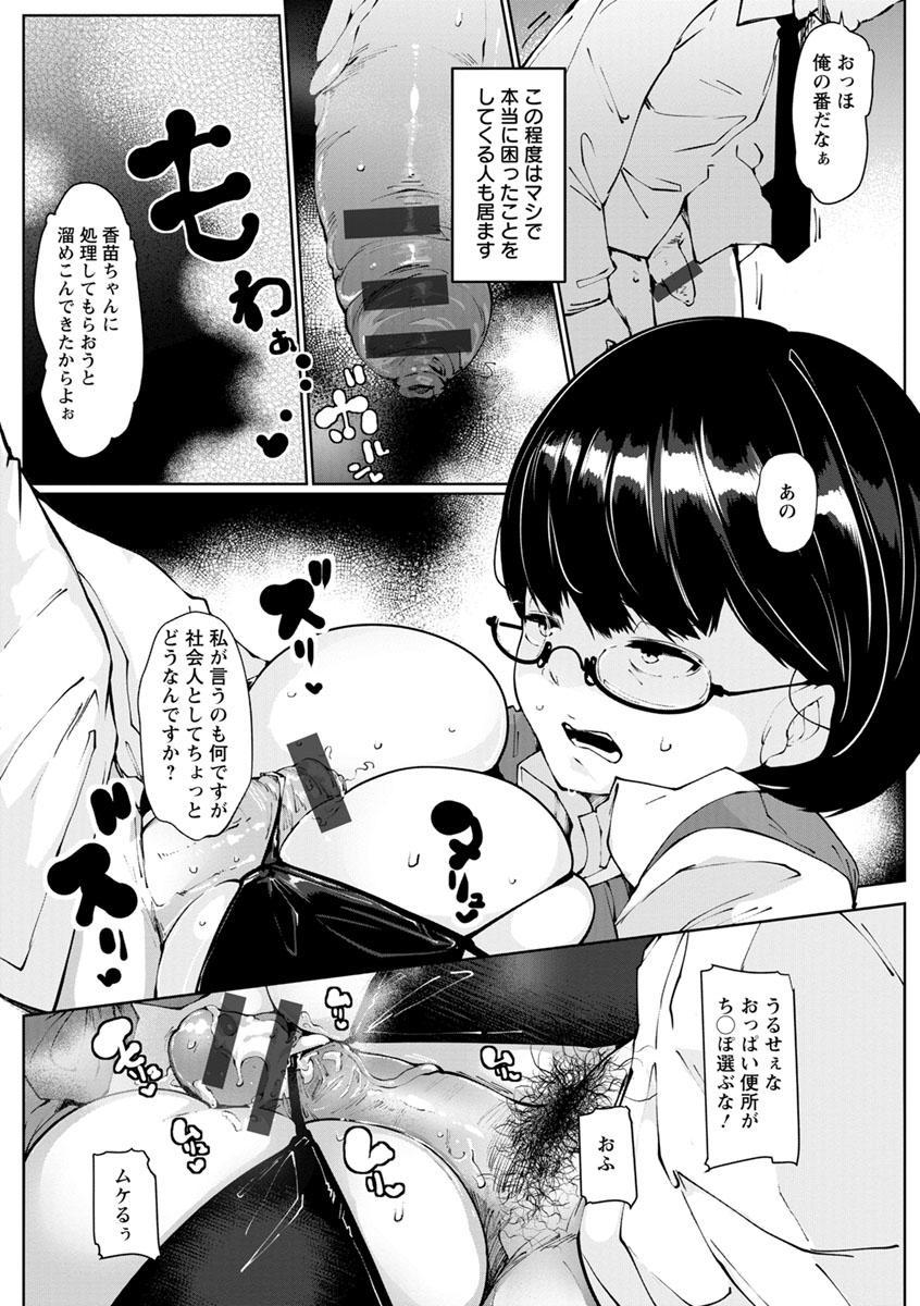 Inshitsu Honeyhole 142