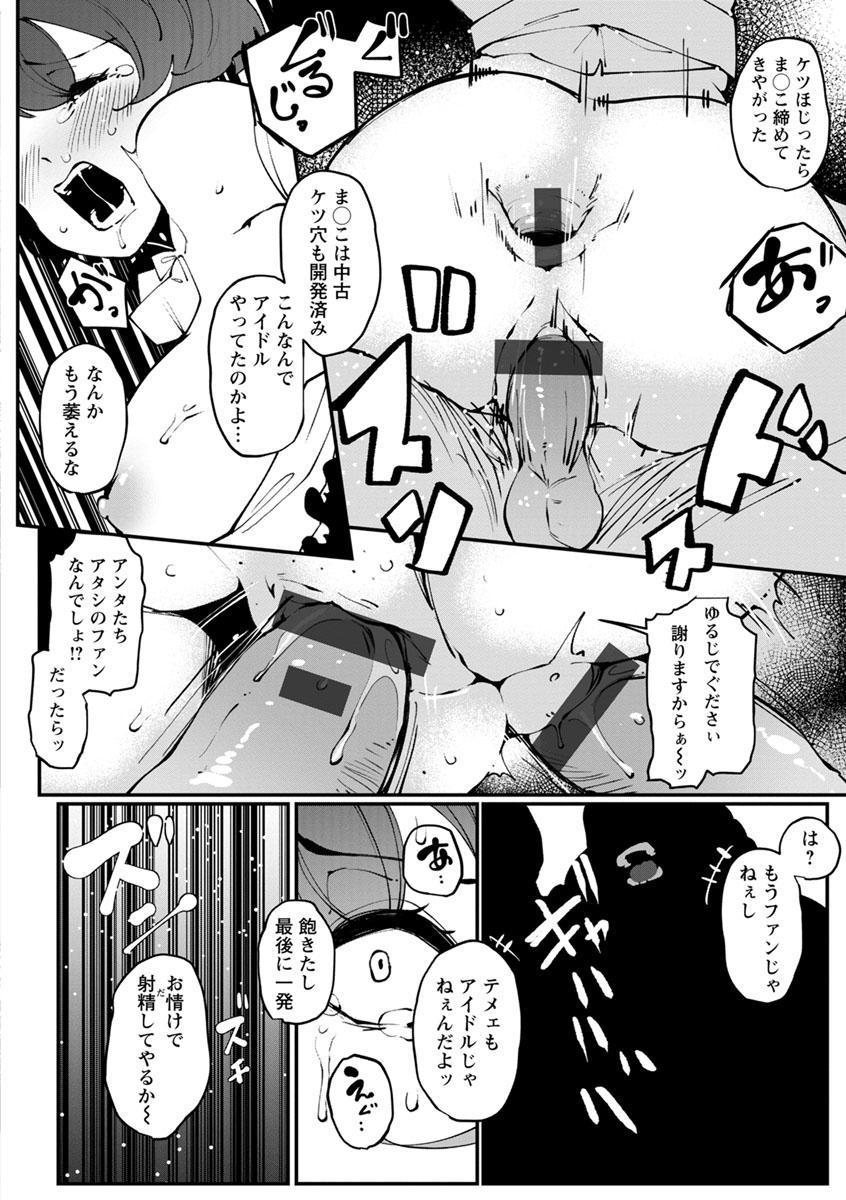 Inshitsu Honeyhole 173