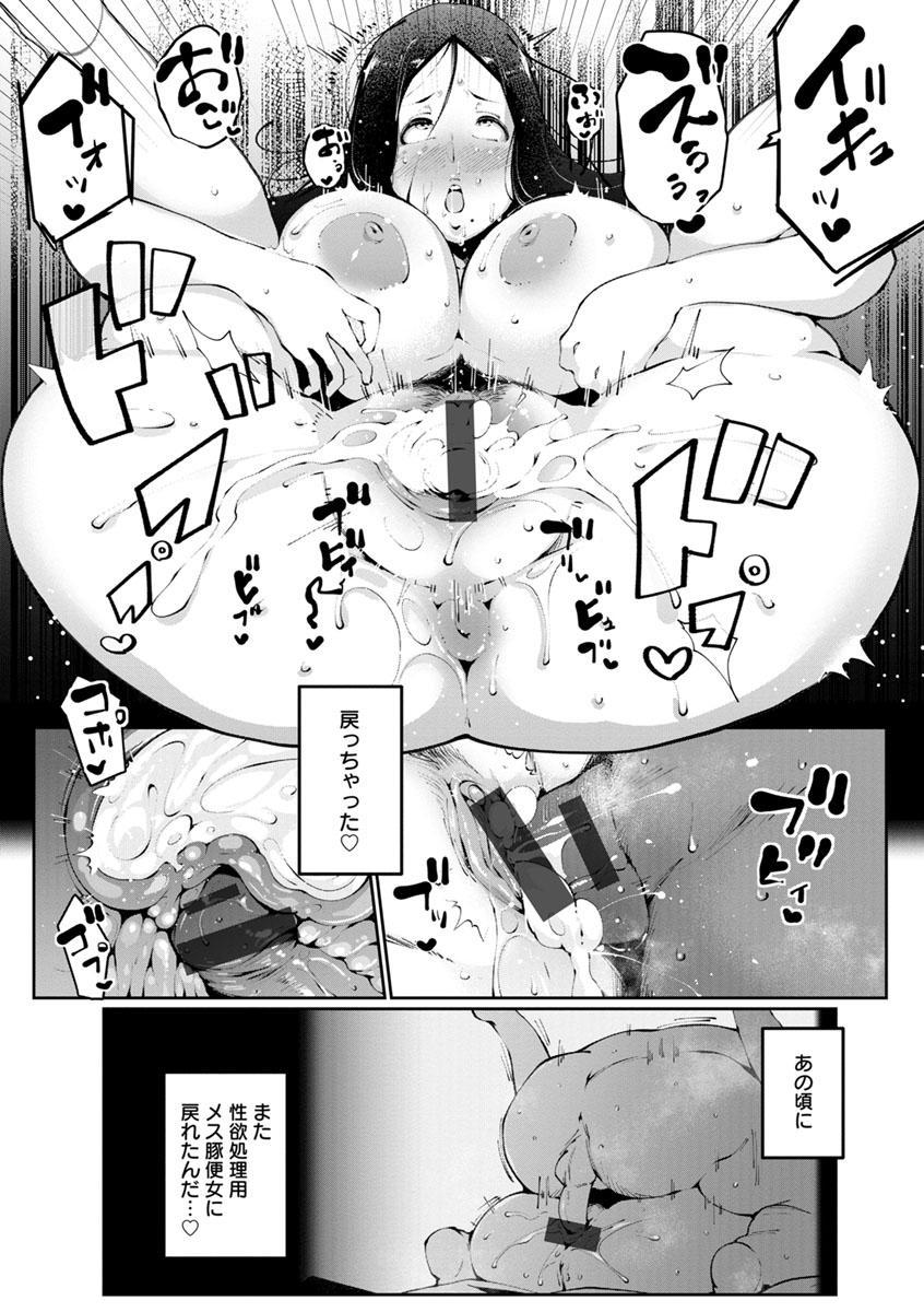 Inshitsu Honeyhole 44