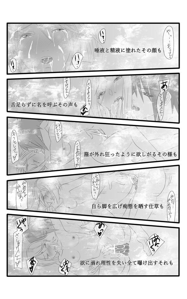 亡者の如く 7
