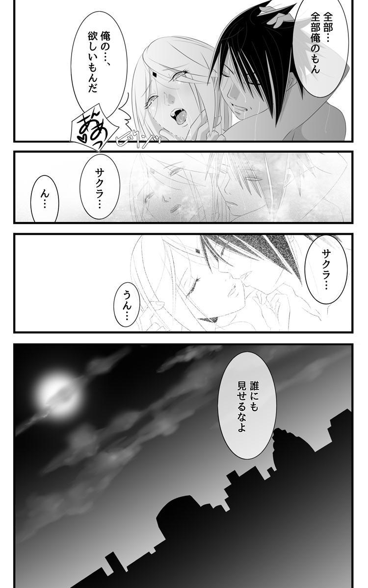 亡者の如く 8