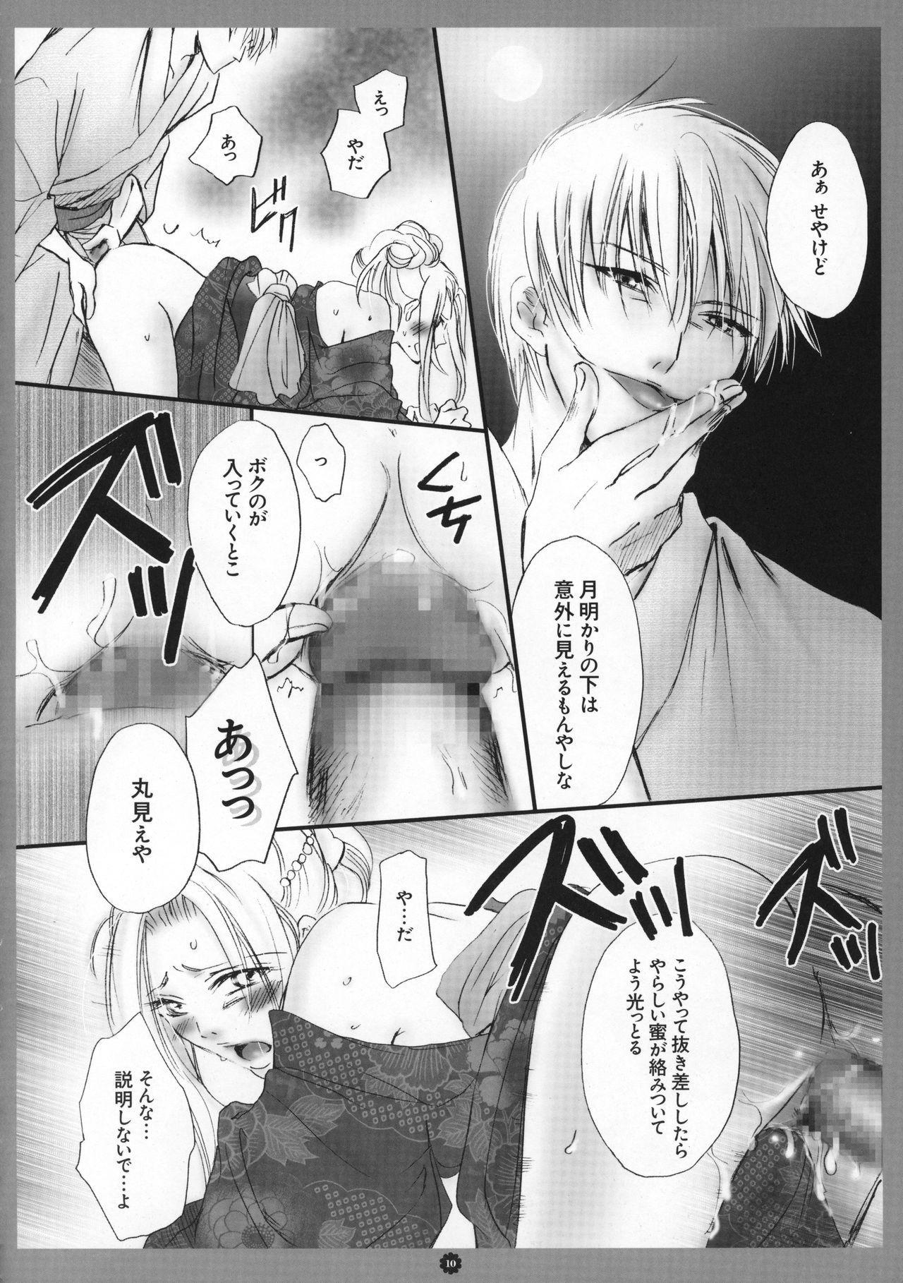 Mitsubana BLEACH 10