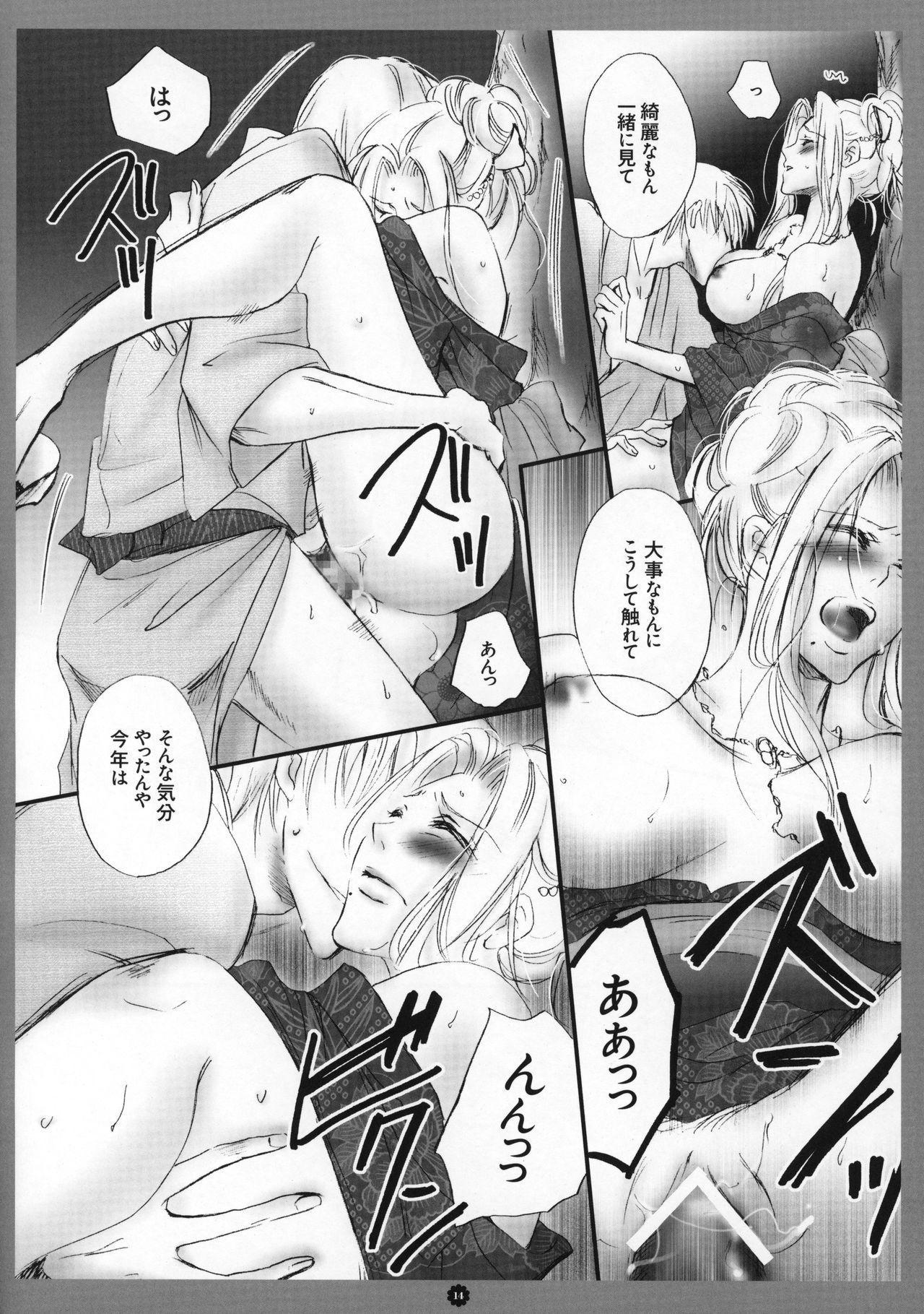 Mitsubana BLEACH 14