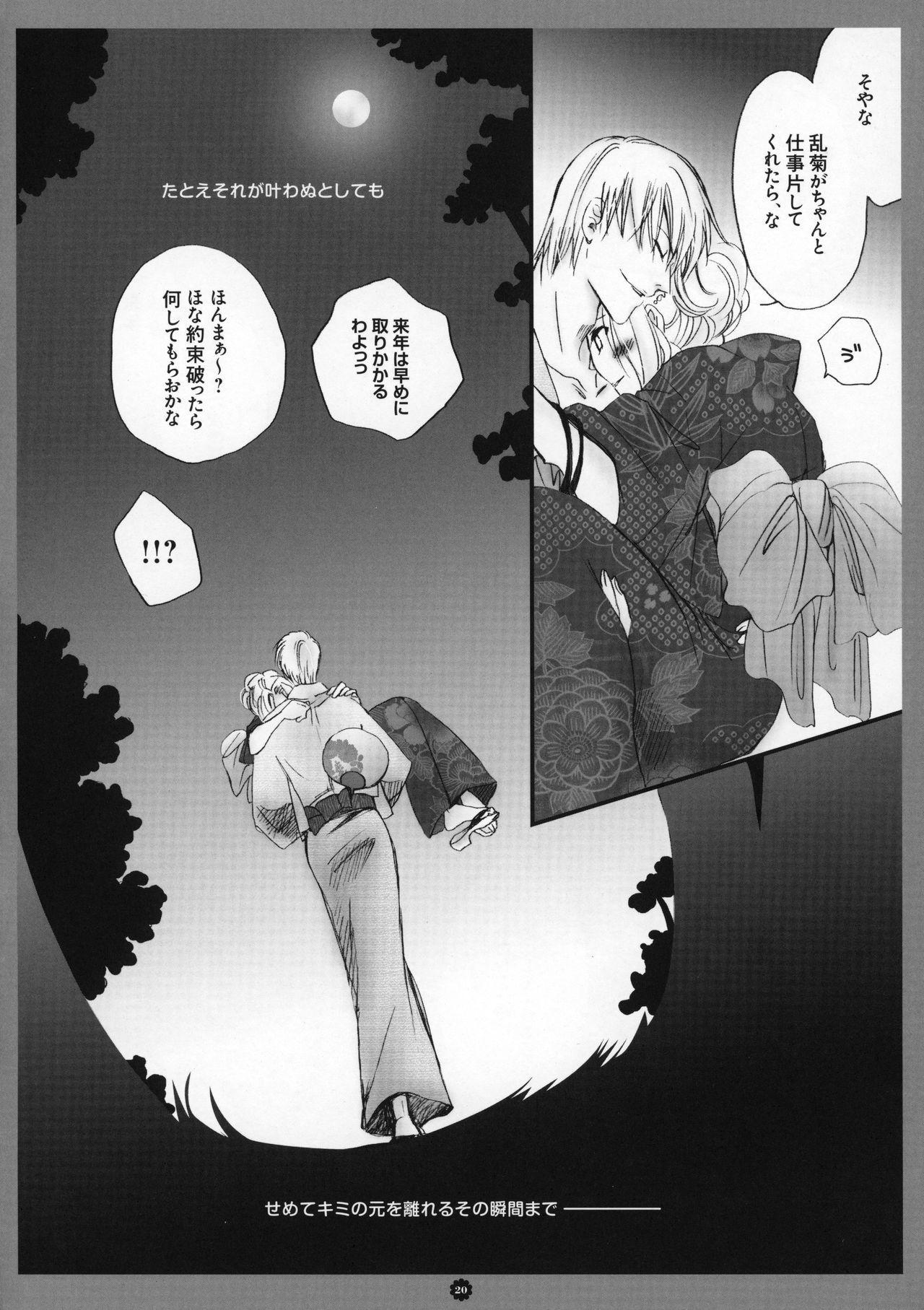 Mitsubana BLEACH 20