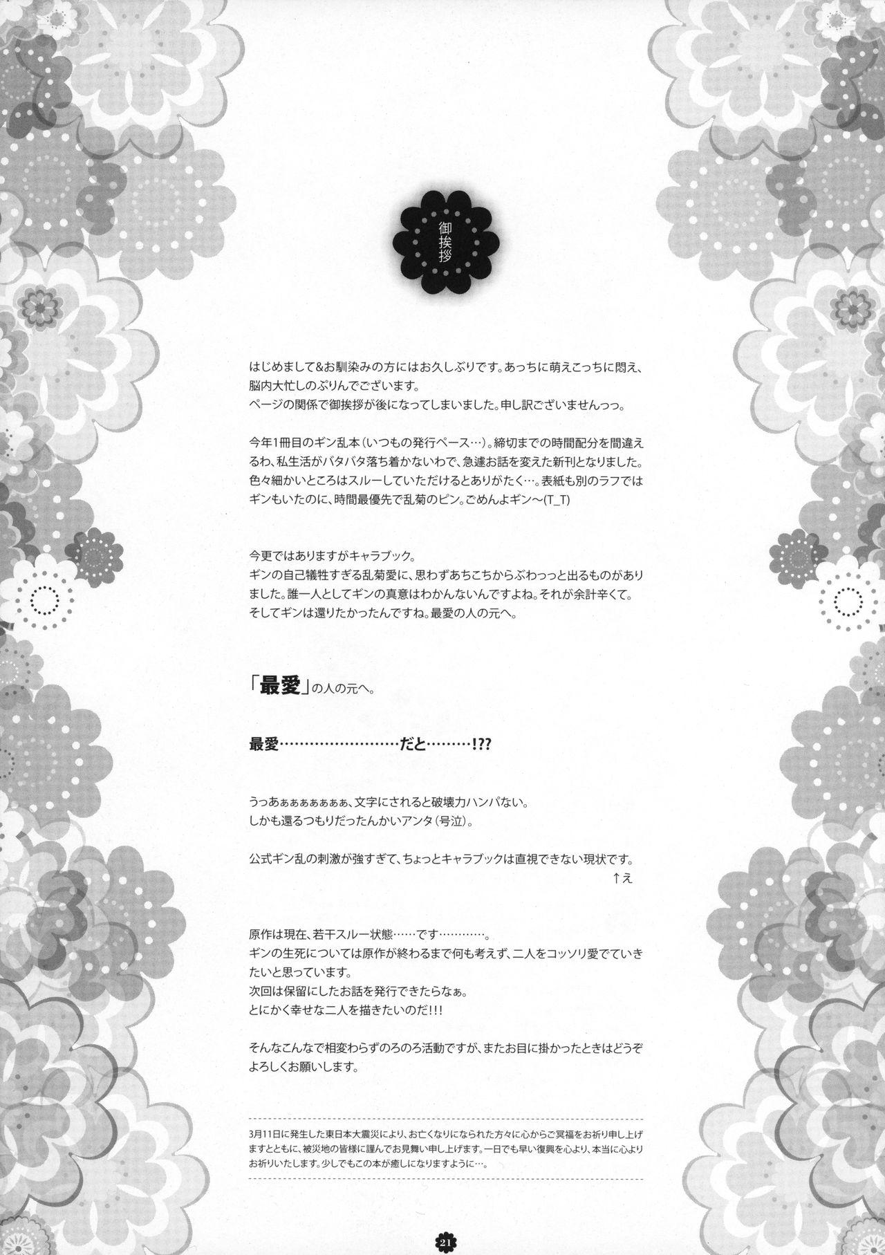 Mitsubana BLEACH 21