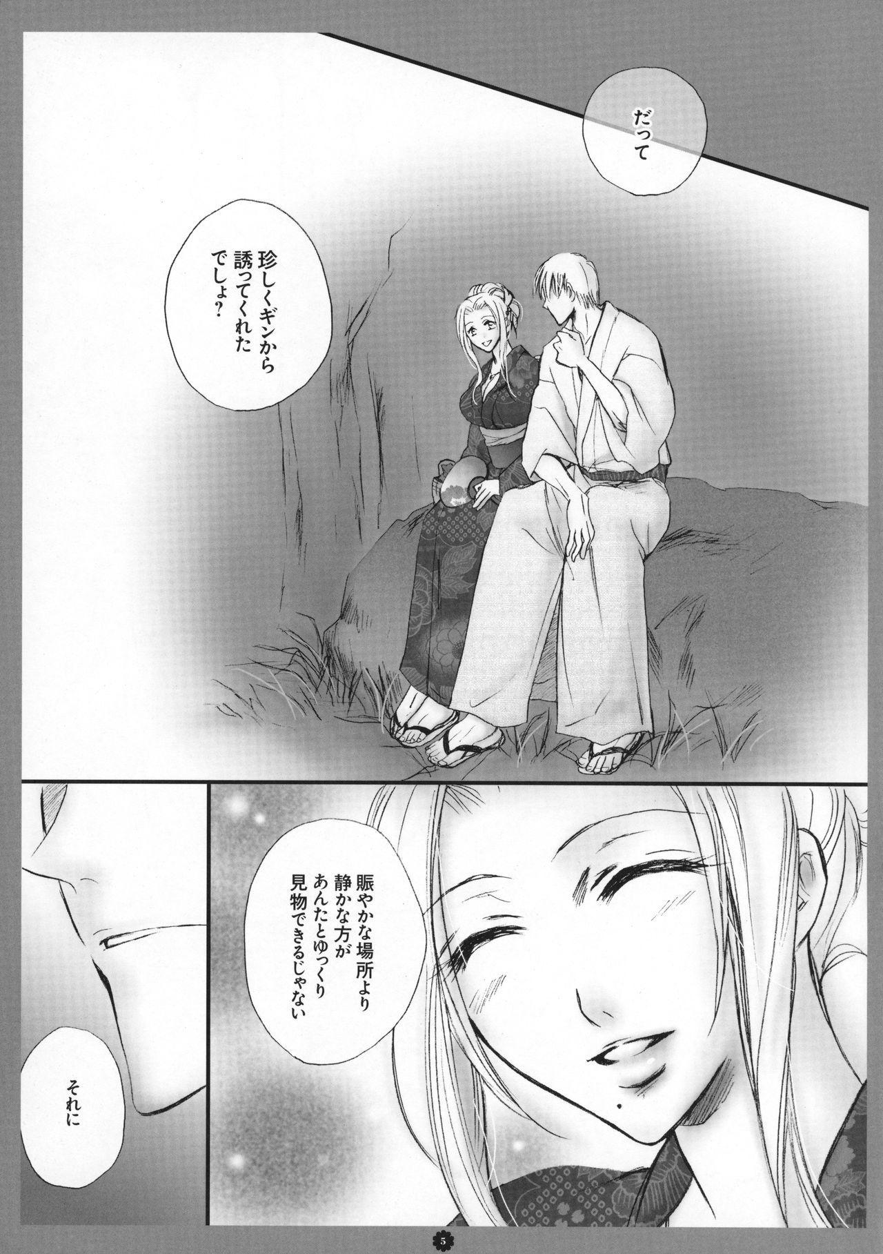 Mitsubana BLEACH 5