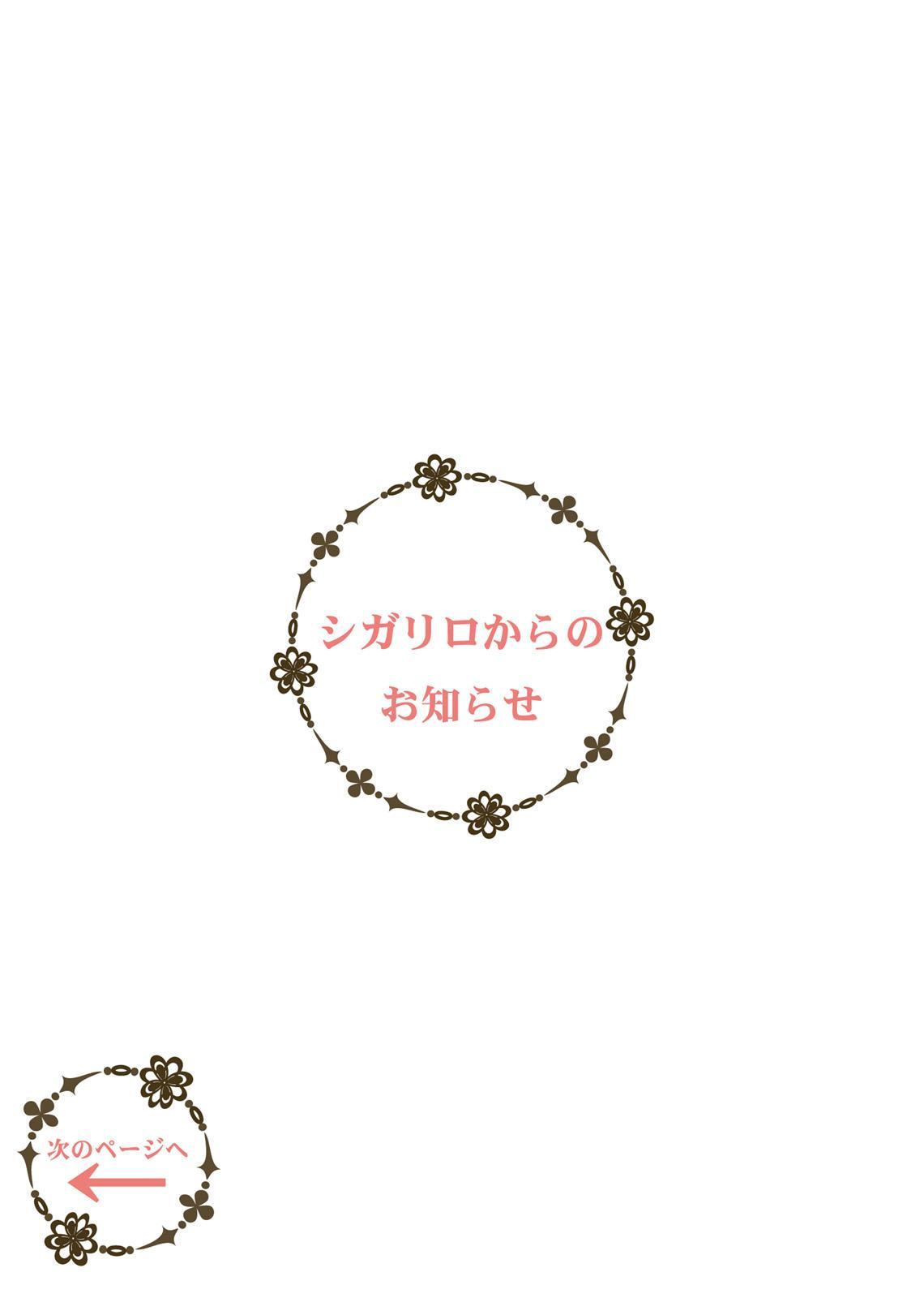 Uriotoko ni Kaiotoko 153