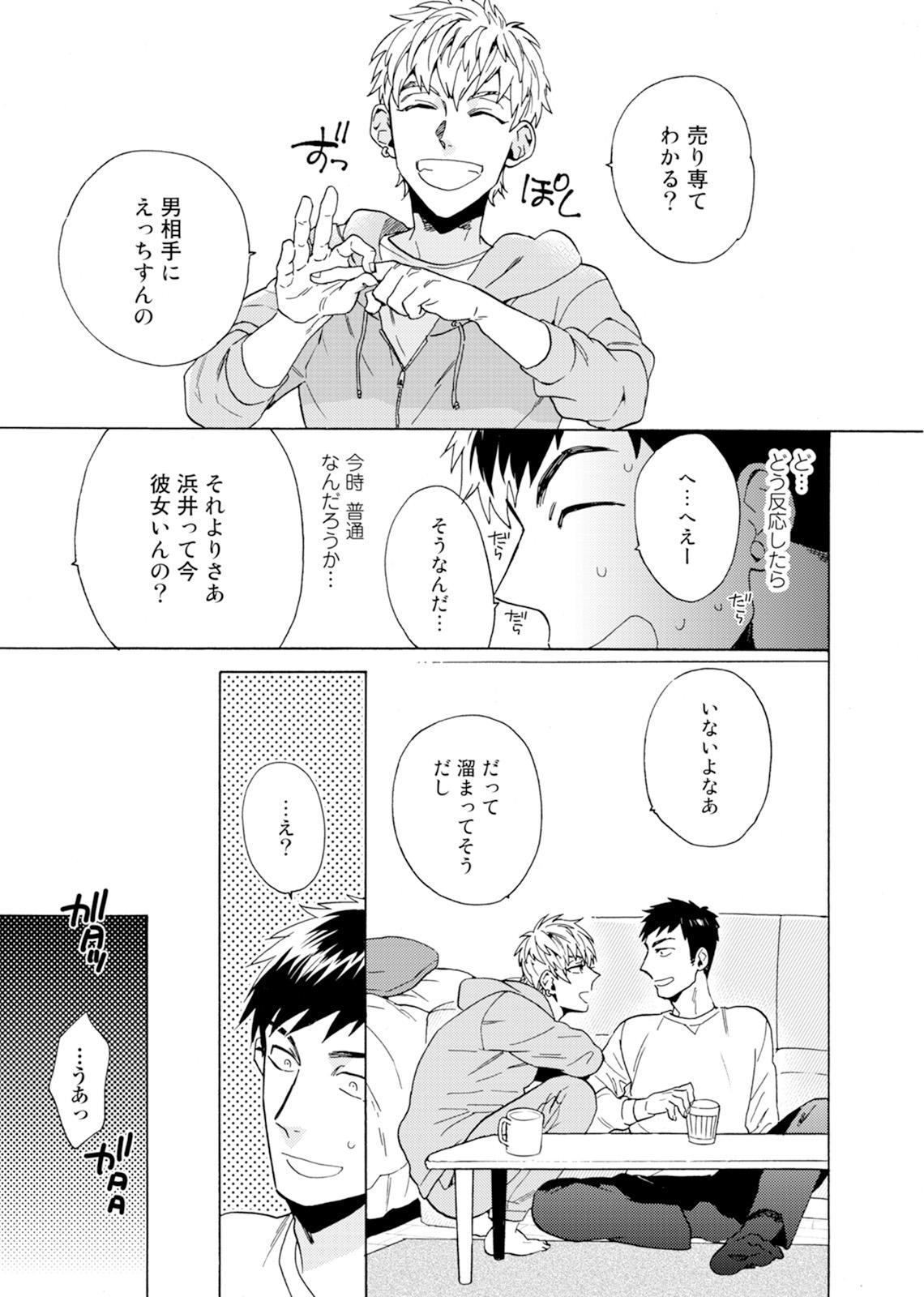 Uriotoko ni Kaiotoko 15