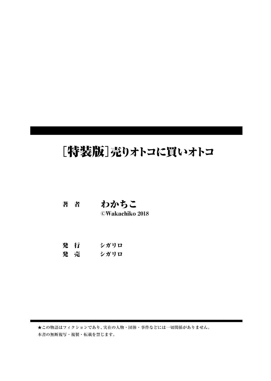 Uriotoko ni Kaiotoko 163