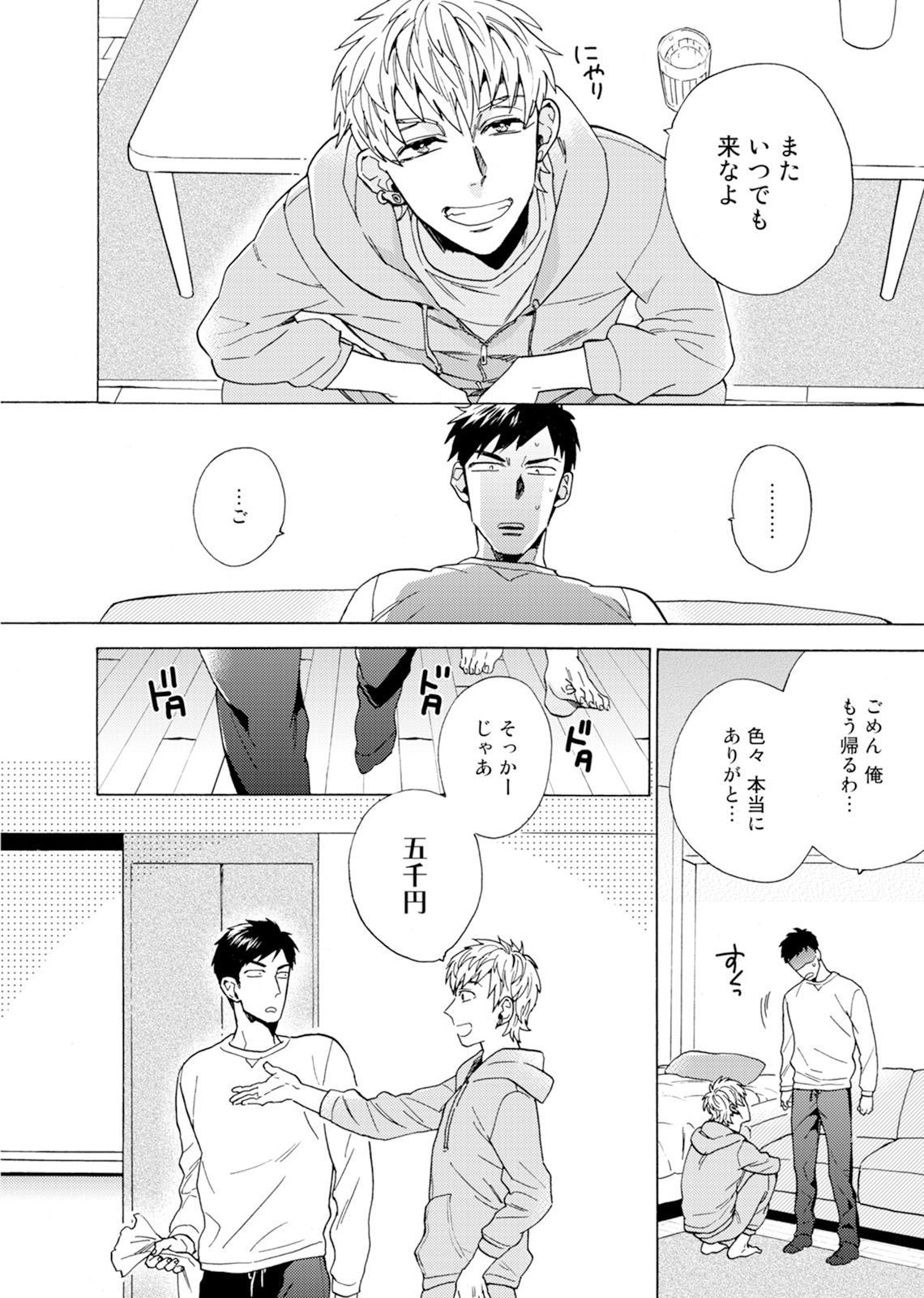 Uriotoko ni Kaiotoko 20