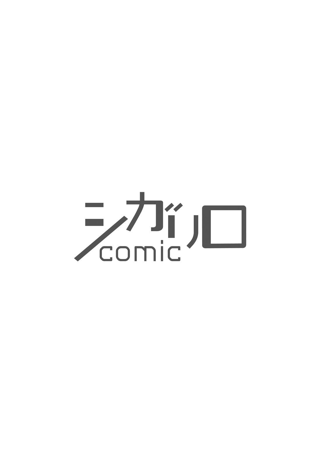 Uriotoko ni Kaiotoko 25