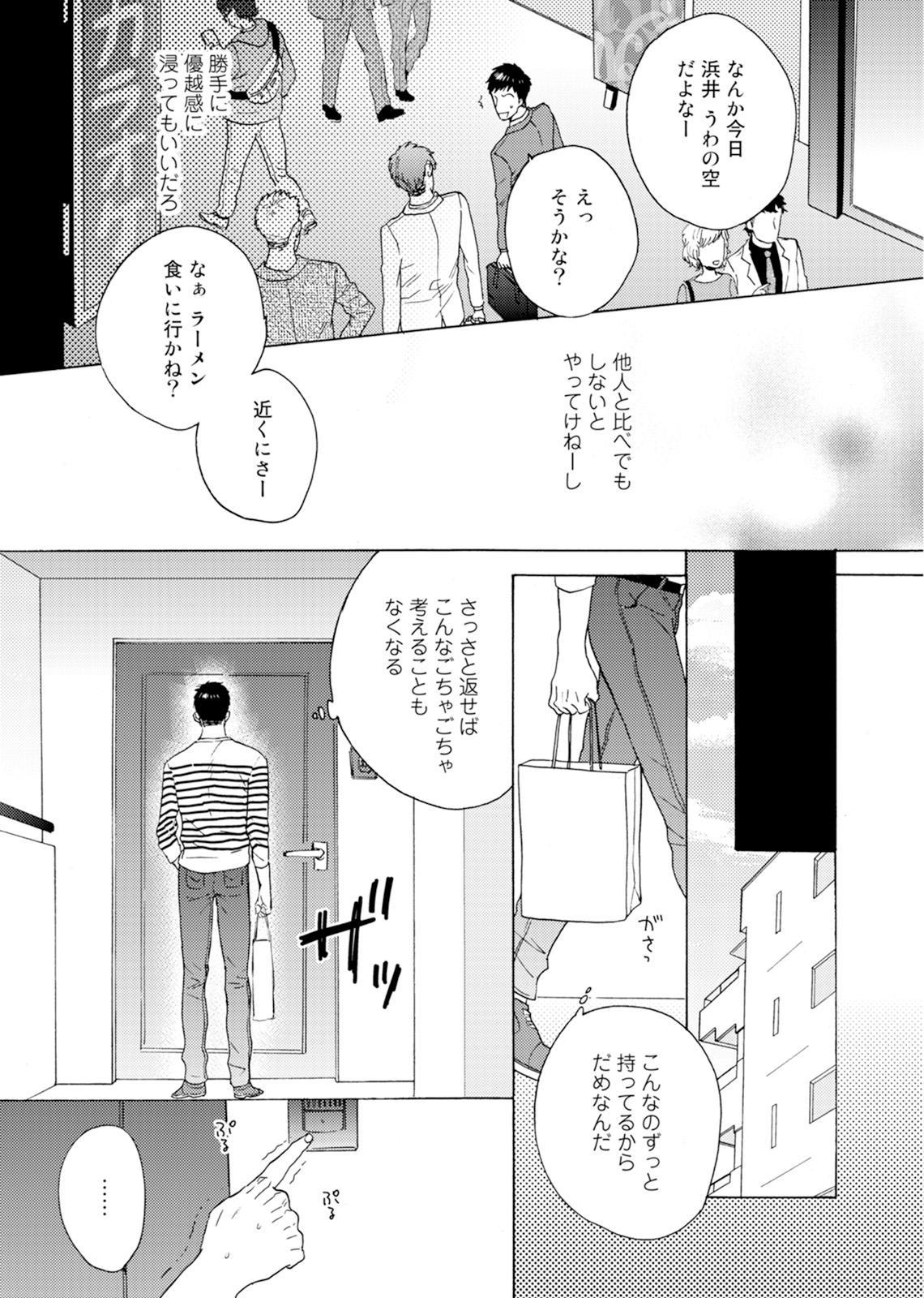 Uriotoko ni Kaiotoko 31
