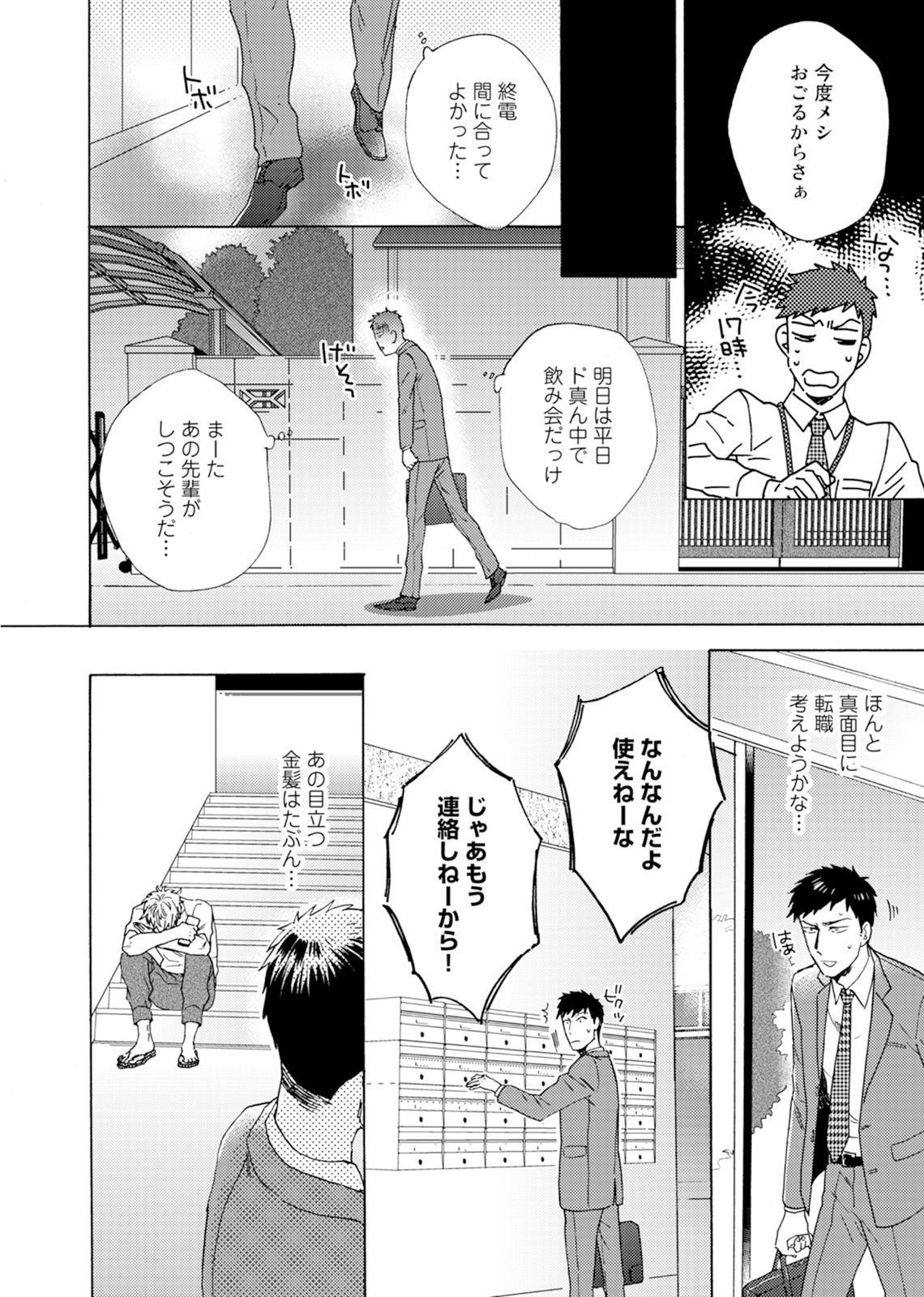Uriotoko ni Kaiotoko 42