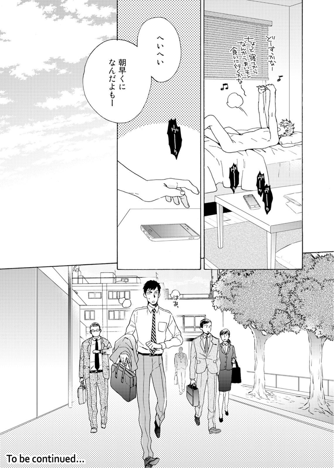 Uriotoko ni Kaiotoko 71